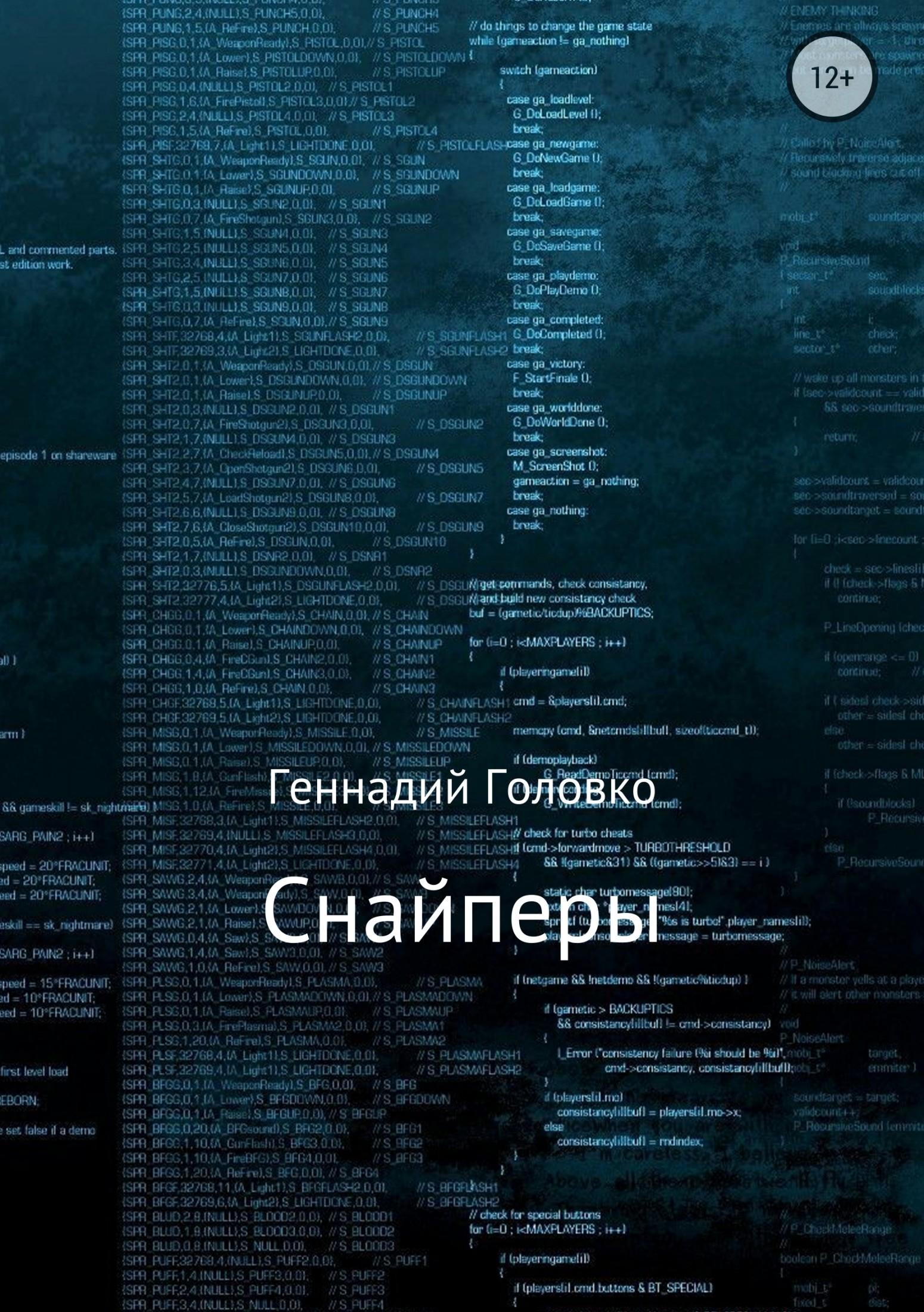 Геннадий Головко Снайперы