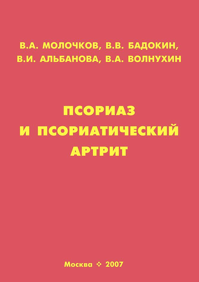 Владимир Молочков Псориаз и псориатический артрит шампунь псориаз