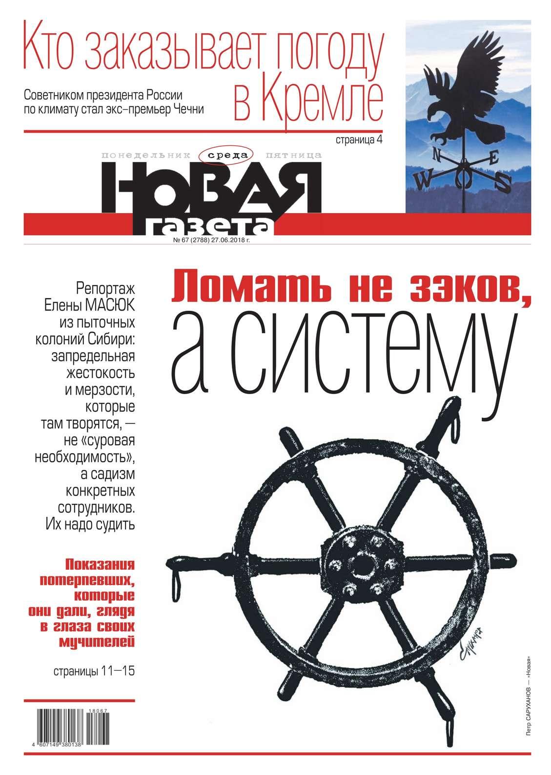 Редакция газеты Новая Газета Новая Газета 67-2018 редакция газеты новая газета новая газета 15 2018