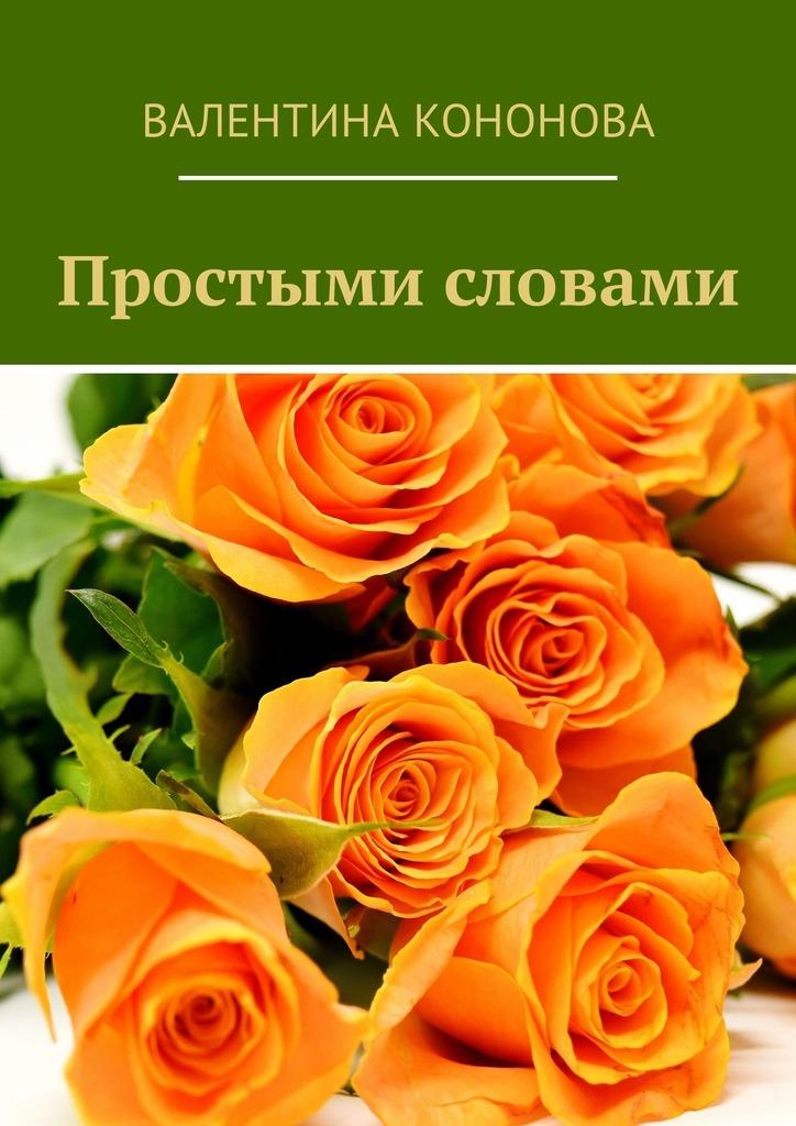 Валентина Кононова Простыми словами медицина и здоровье простыми словами