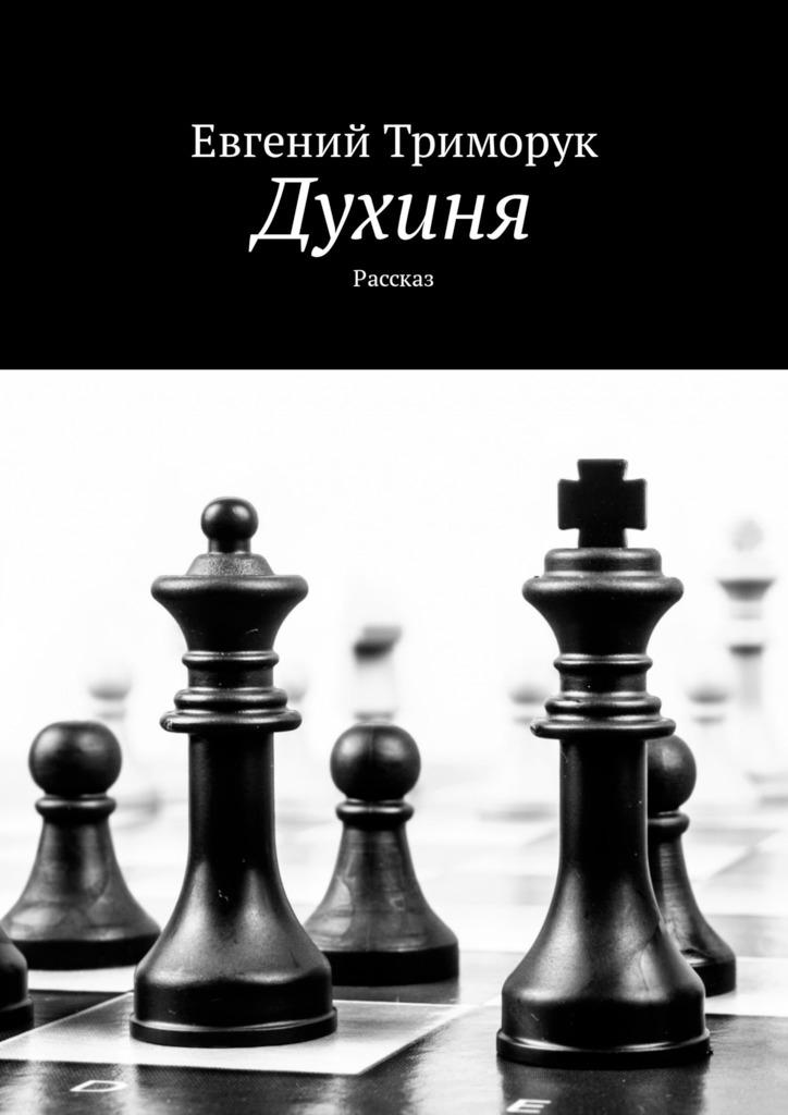 Евгений Триморук Духиня. Рассказ евгений юрьевич москвин рассказ о