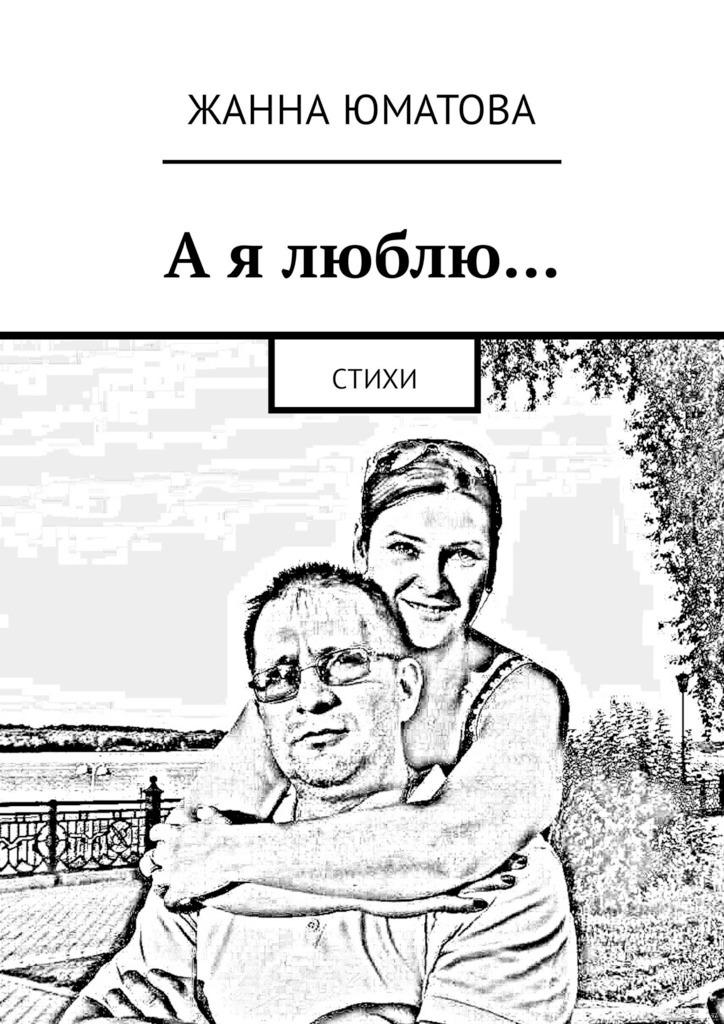 Жанна Юматова А я люблю… Стихи цена