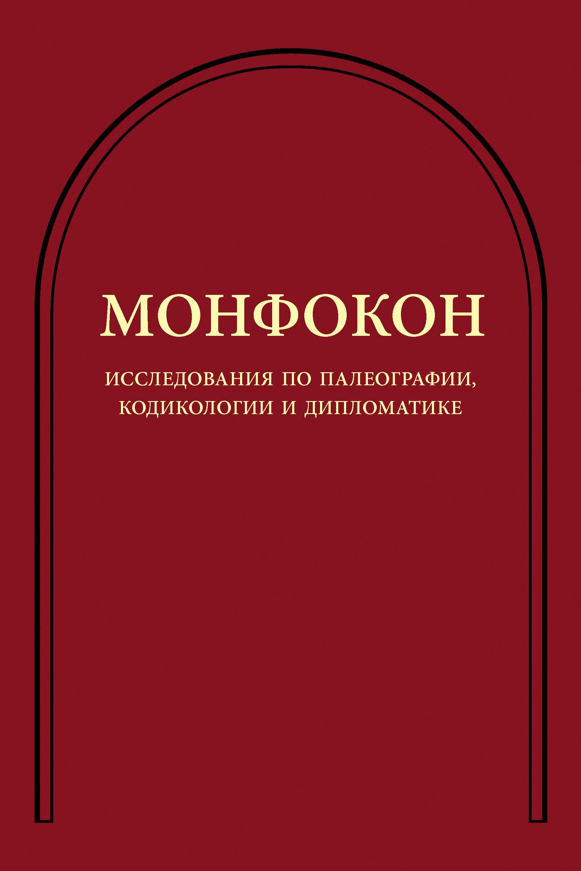 Коллектив авторов Исследования по палеографии, кодикологии и дипломатике коллектив авторов исследования по палеографии кодикологии и дипломатике