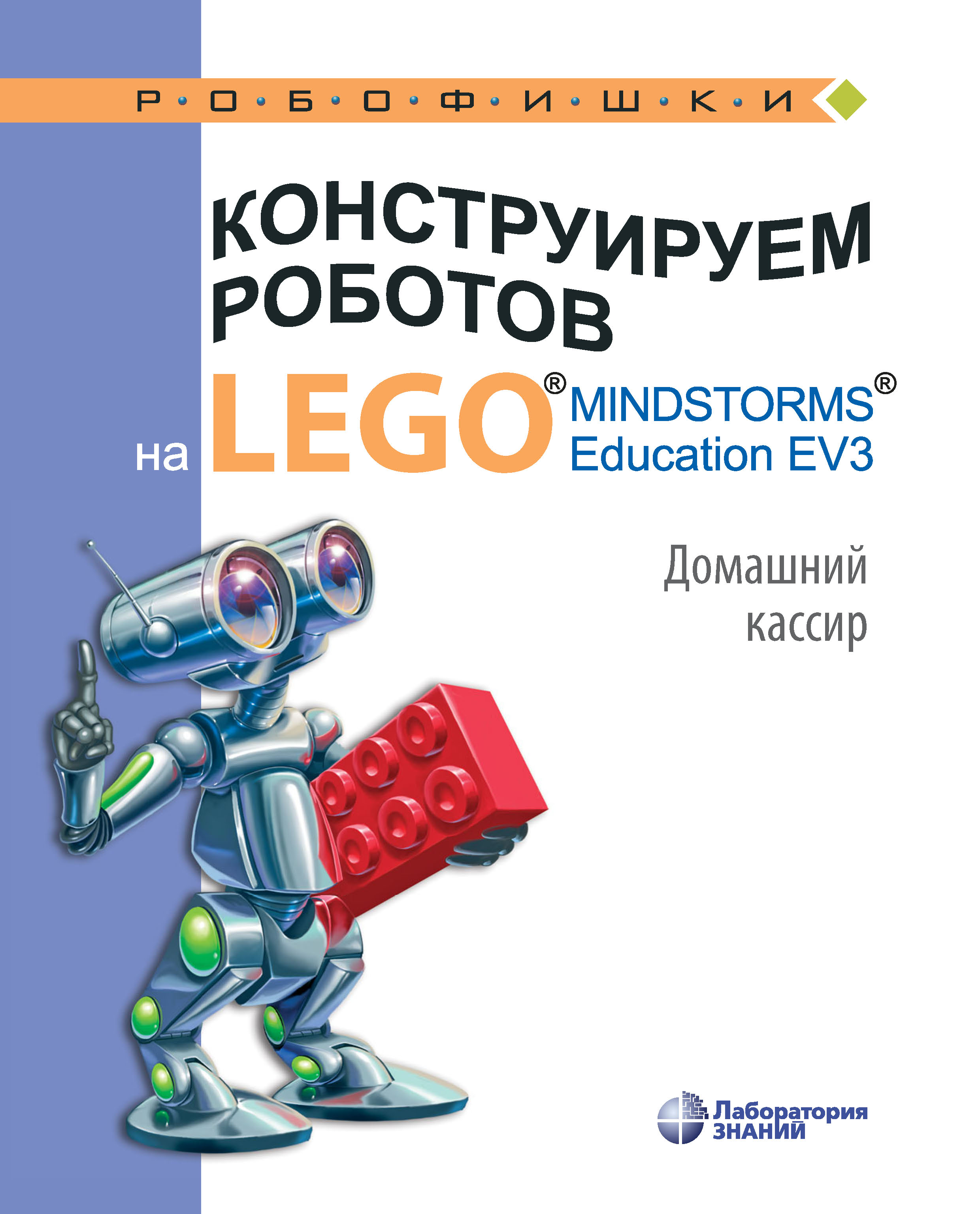 Фото - В. В. Тарапата Конструируем роботов на LEGO MINDSTORMS Education EV3. Домашний кассир тарапата в конструируем роботов на lego education ev3 ханойская башня илл шкерин мробофишки тарапата