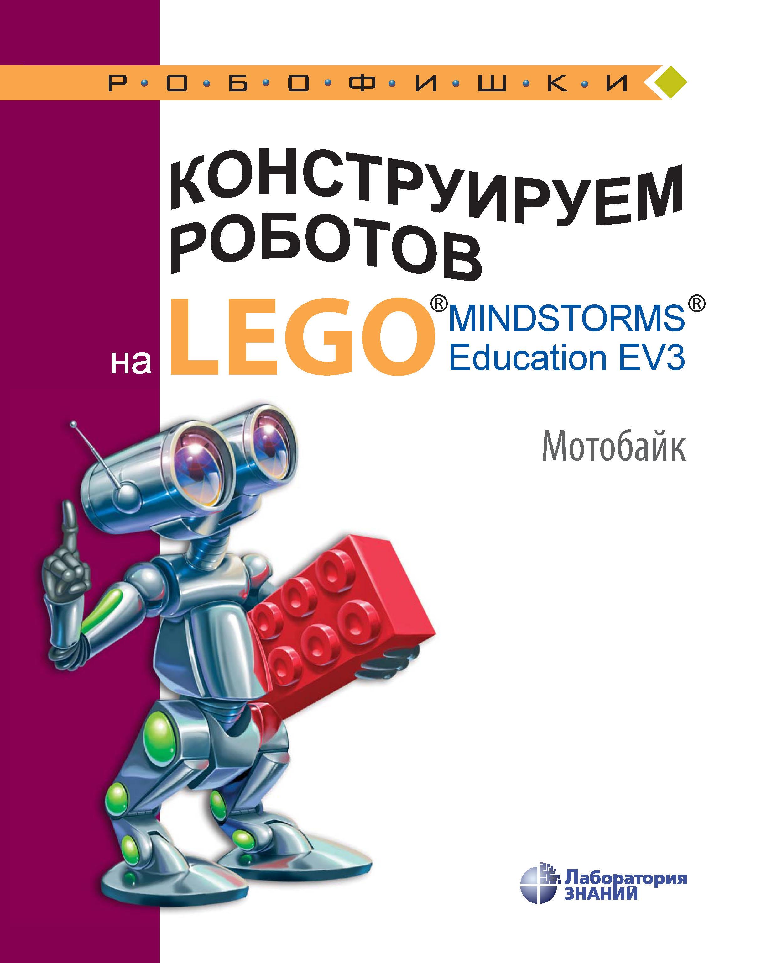 цена на В. В. Тарапата Конструируем роботов на LEGO MINDSTORMS Education EV3. Мотобайк