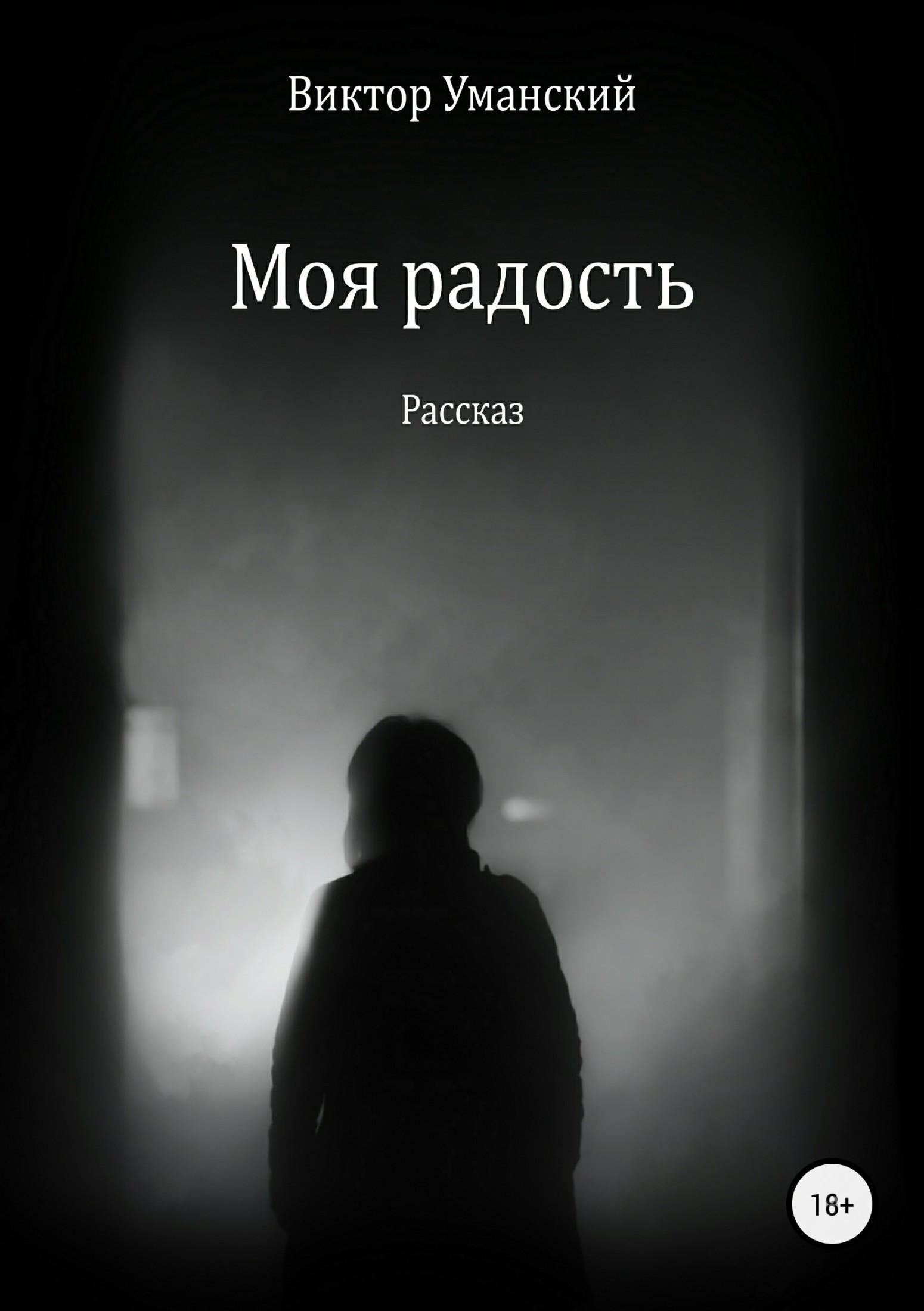 Виктор Александрович Уманский Моя радость игорь квятковский моя дорогая игрушка