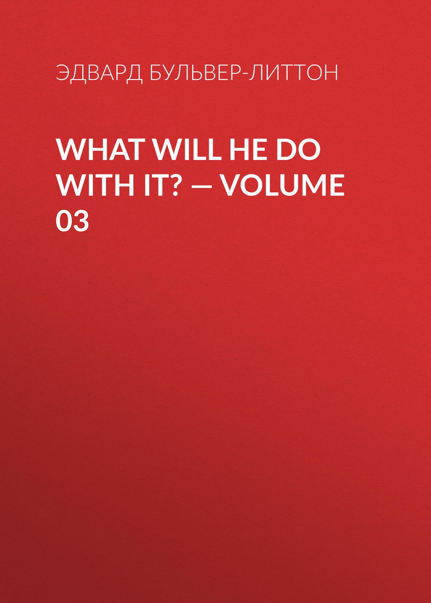 Эдвард Бульвер-Литтон What Will He Do with It? — Volume 03 renee jackson what will i do with my voice