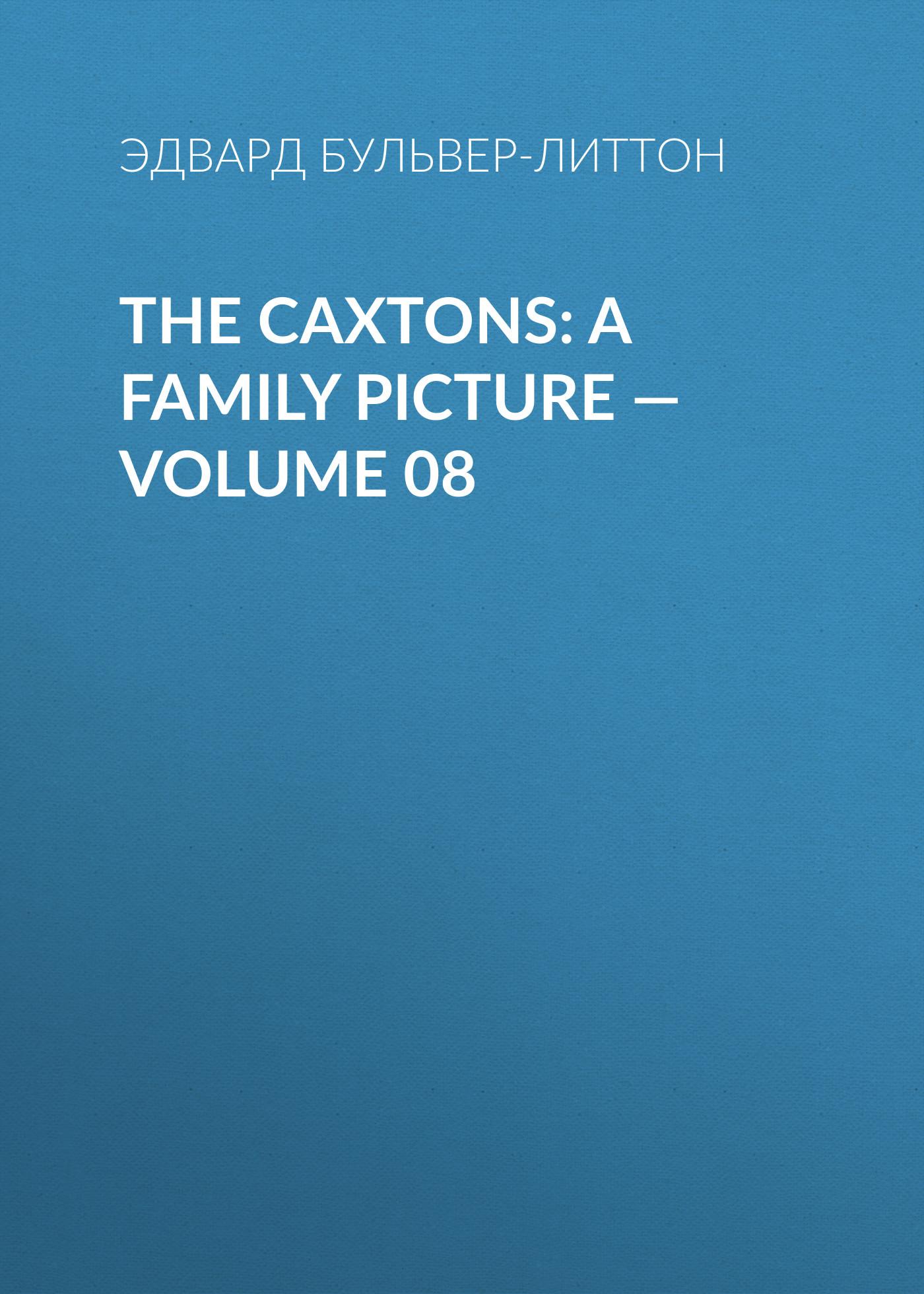Эдвард Бульвер-Литтон The Caxtons: A Family Picture — Volume 08 эдвард бульвер литтон the caxtons a family picture volume 03