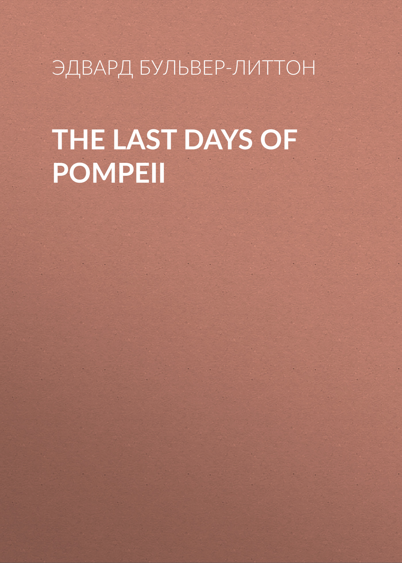 Фото - Эдвард Бульвер-Литтон The Last Days of Pompeii hereward end of days
