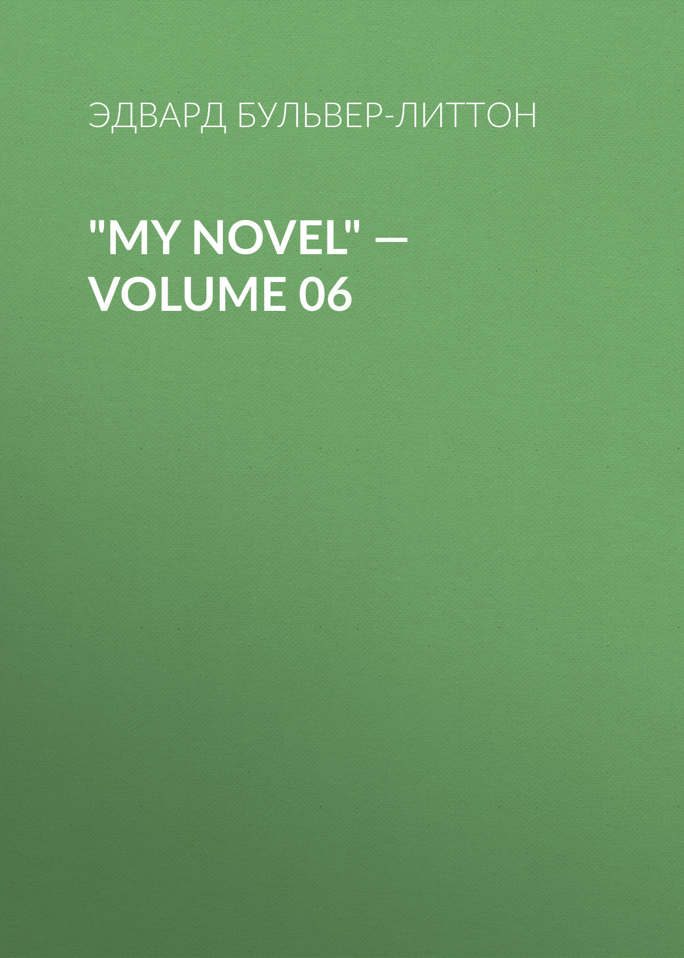 Эдвард Бульвер-Литтон My Novel — Volume 06 эдвард бульвер литтон my novel volume 05