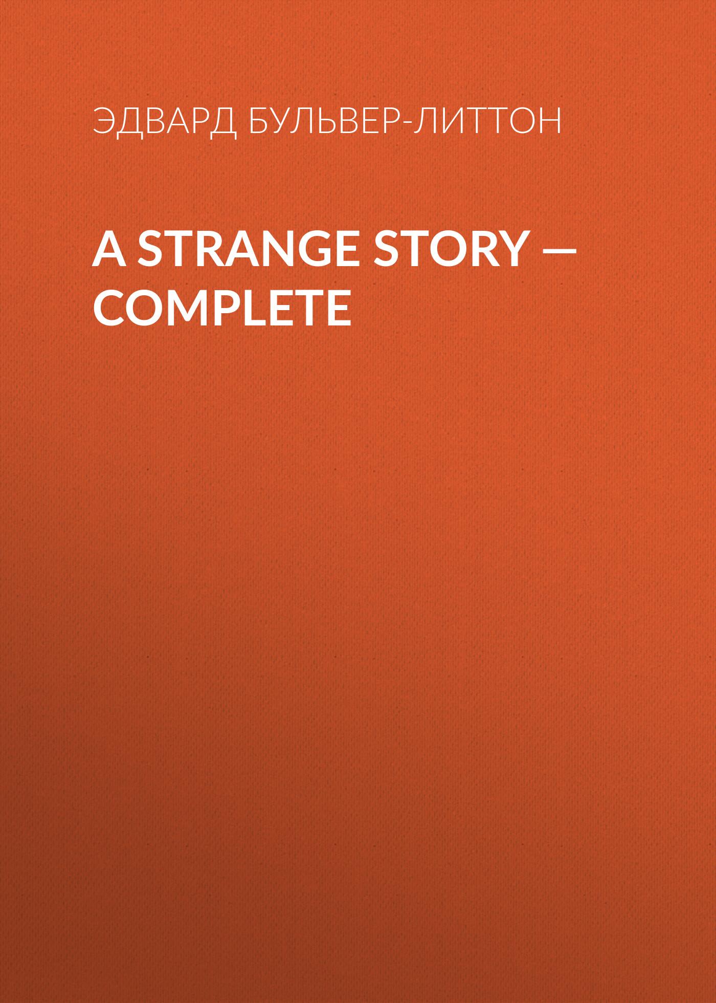 Эдвард Бульвер-Литтон A Strange Story — Complete эдвард бульвер литтон a strange story volume 05