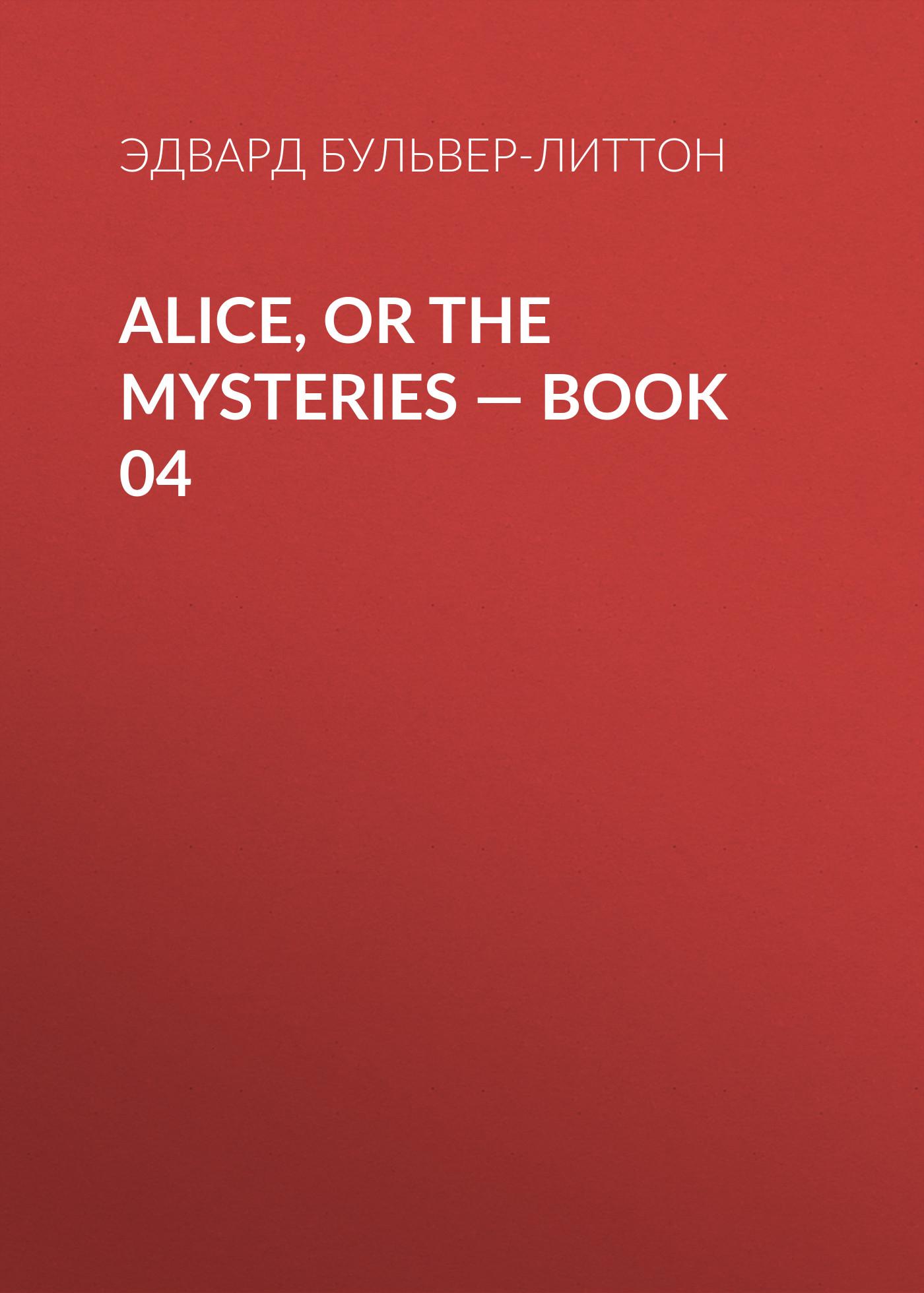 Эдвард Бульвер-Литтон Alice, or the Mysteries — Book 04 эдвард бульвер литтон leila or the siege of granada book iv