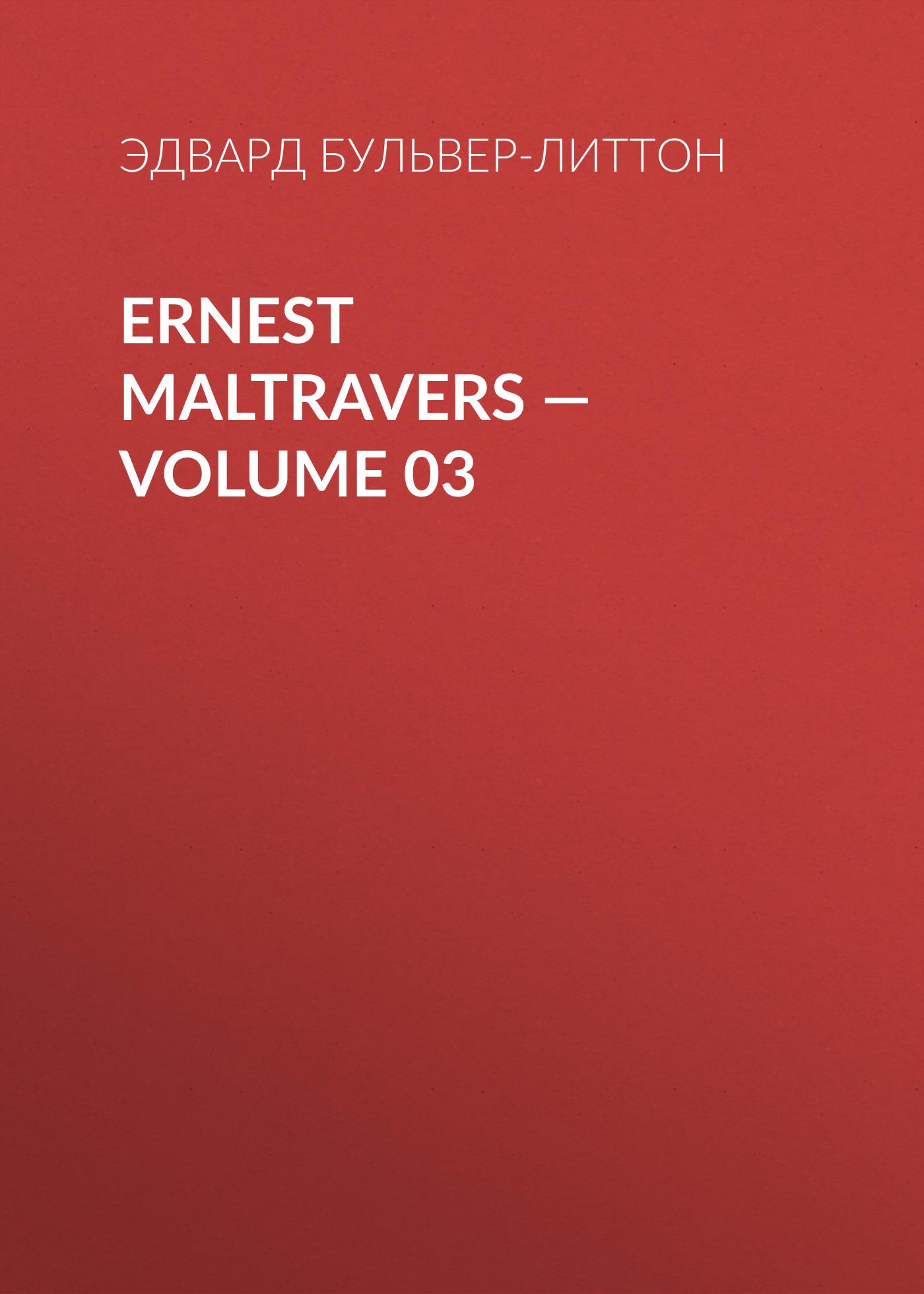 Эдвард Бульвер-Литтон Ernest Maltravers — Volume 03 эдвард бульвер литтон ernest maltravers volume 02