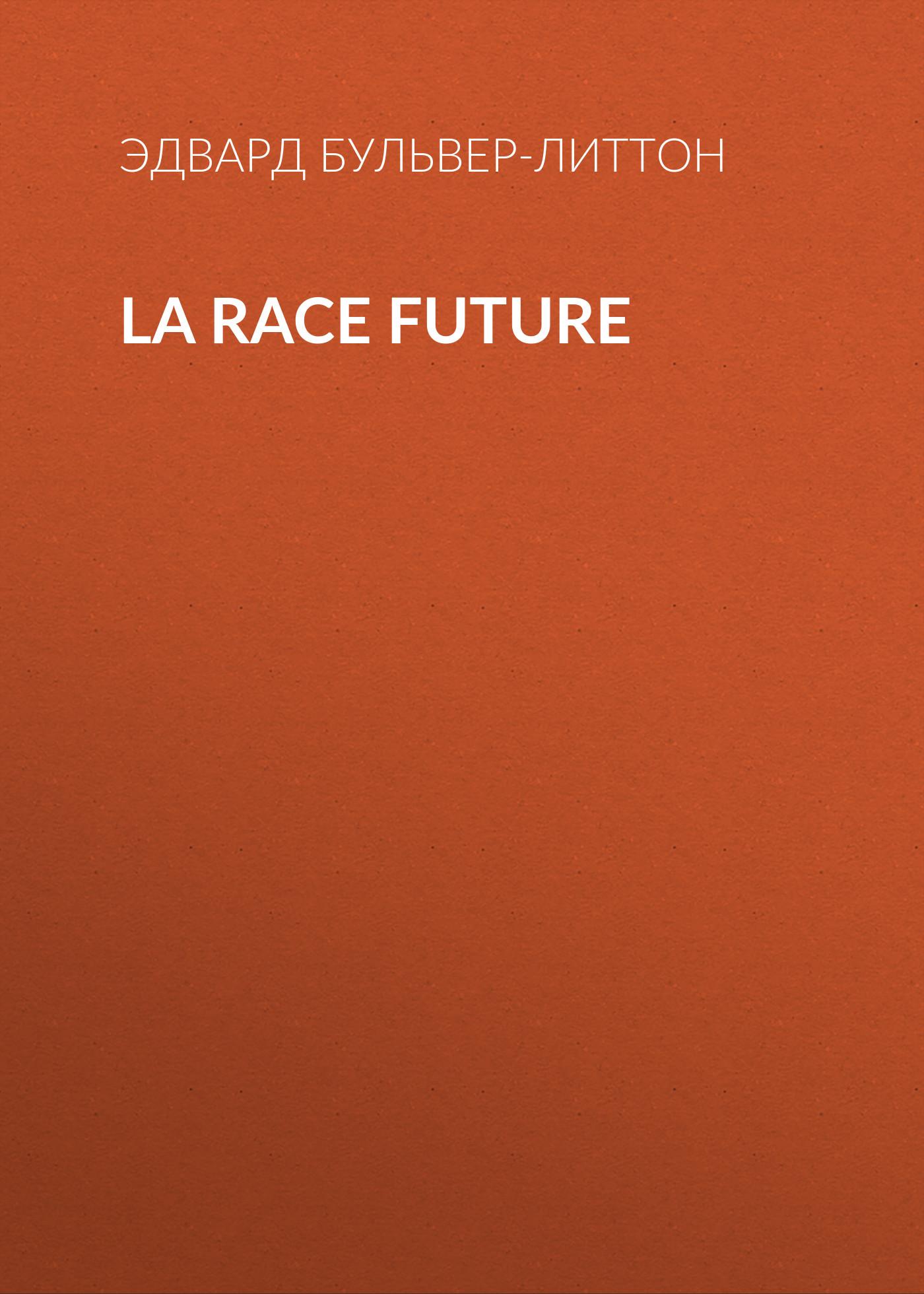 La race future ( Эдвард Бульвер-Литтон  )
