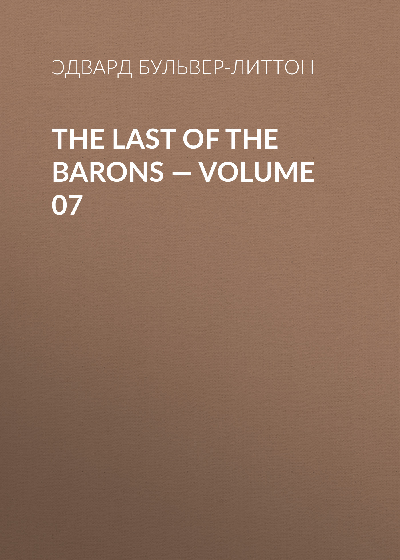 Эдвард Бульвер-Литтон The Last of the Barons — Volume 07 эдвард бульвер литтон harold the last of the saxon kings volume 10