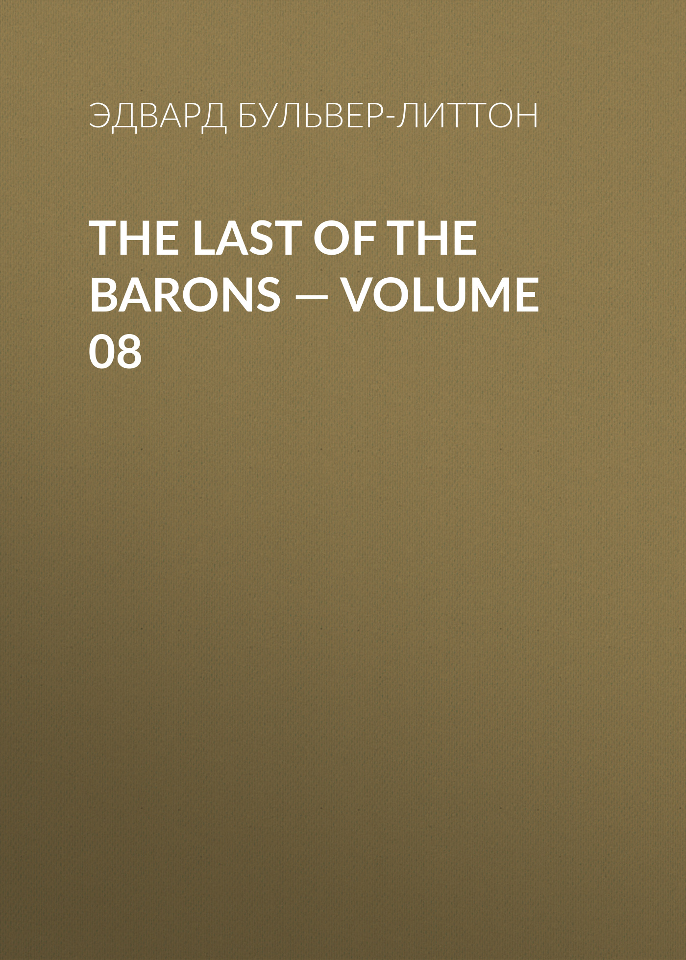 Эдвард Бульвер-Литтон The Last of the Barons — Volume 08 эдвард бульвер литтон harold the last of the saxon kings volume 10