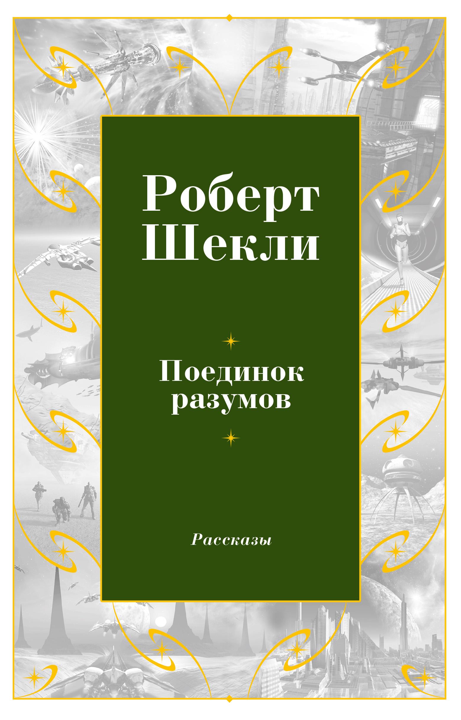 Роберт Шекли Поединок разумов (сборник) цена 2017