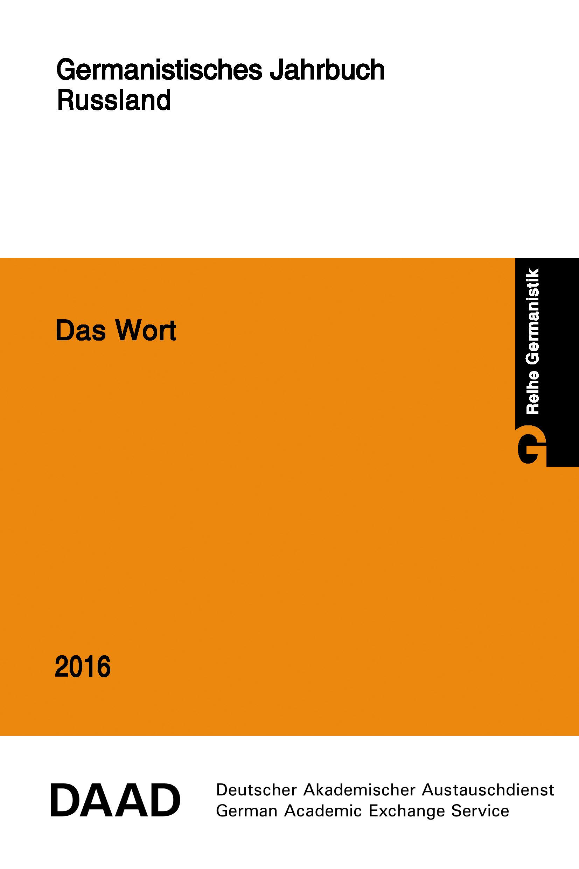 Коллектив авторов Das Wort. Germanistisches Jahrbuch Russland 2016 bergmann w das neue recht der schiedsgerichtsbarkeit der russischen foderation на немецком языке
