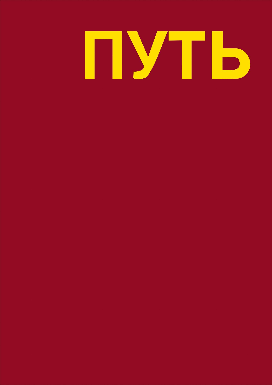 купить Леонид Ткаченко Путь. Записки художника онлайн