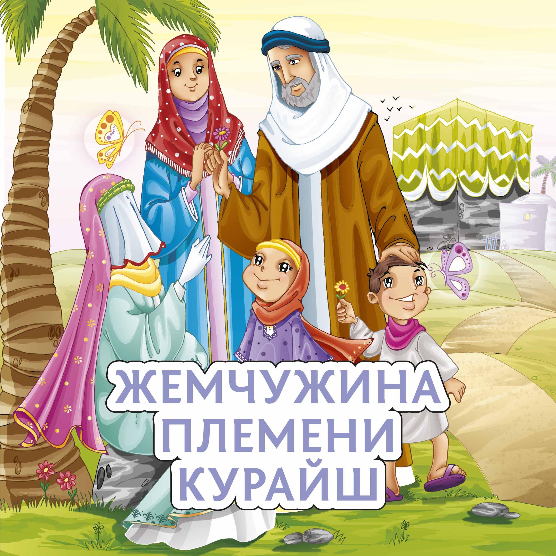 Отсутствует Жемчужина племени Курайш айша абдулла скотт посланники милости книги 4 5 6 отец пророка мухаммада женитьба чудесное вынашивание