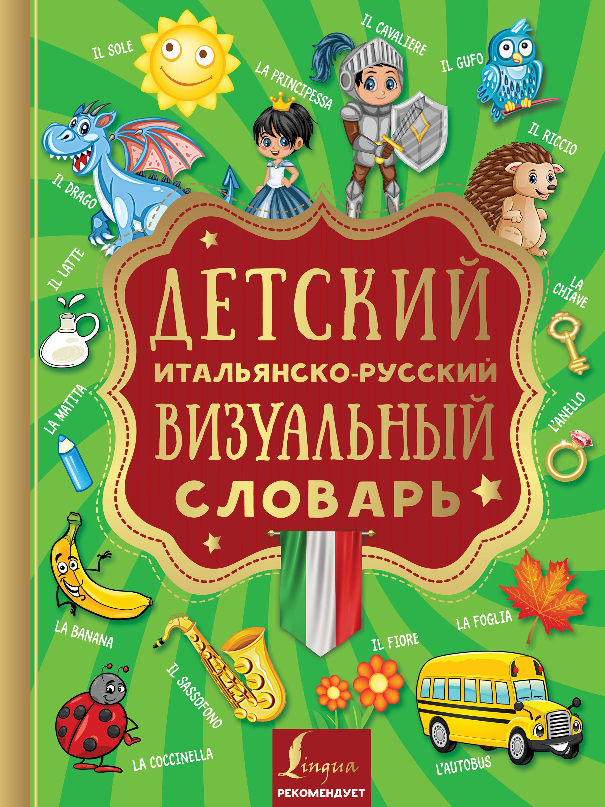 Отсутствует Детский итальянско-русский визуальный словарь цены
