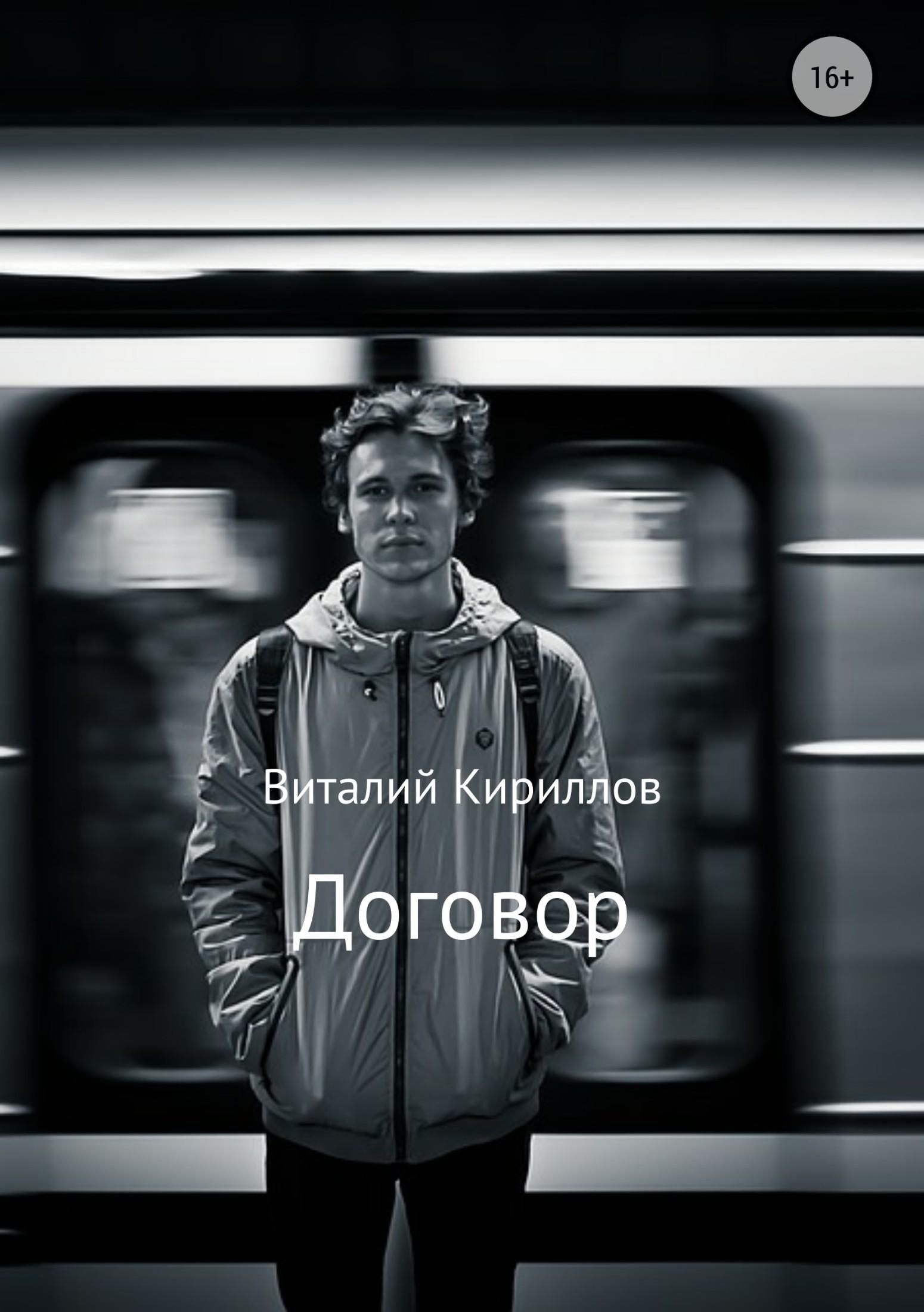 Виталий Александрович Кириллов Договор жизнь