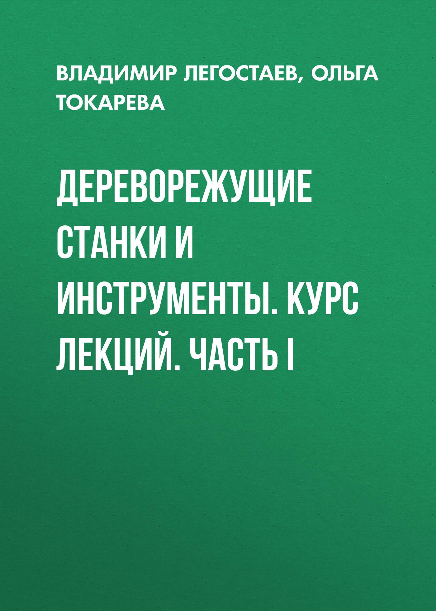 О. Ф. Токарева Дереворежущие станки и инструменты. Курс лекций. Часть I цена