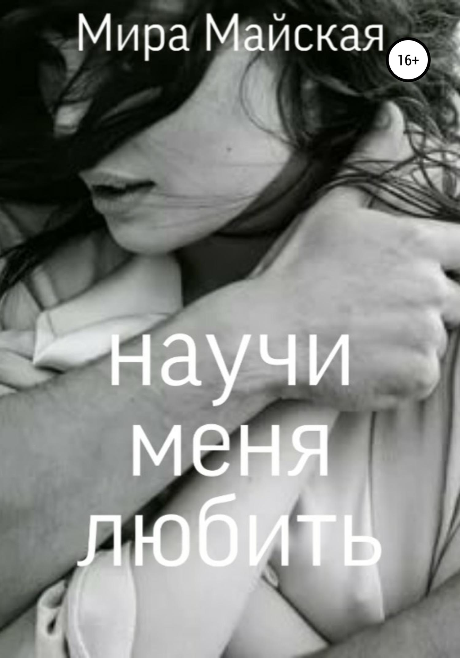 Ирина Гриднева Научи меня любить