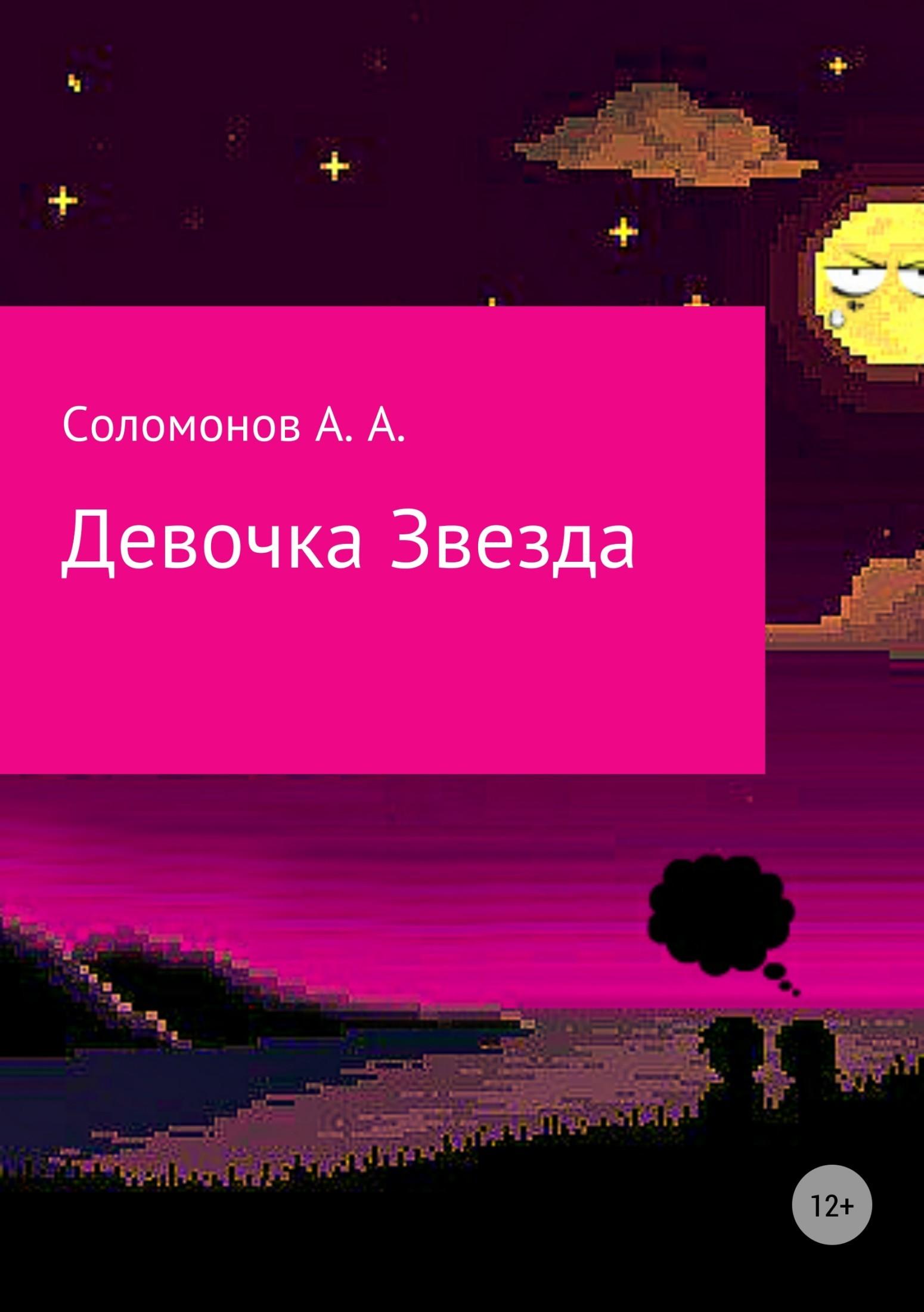 Арсений Соломонов Девочка Звезда цены онлайн