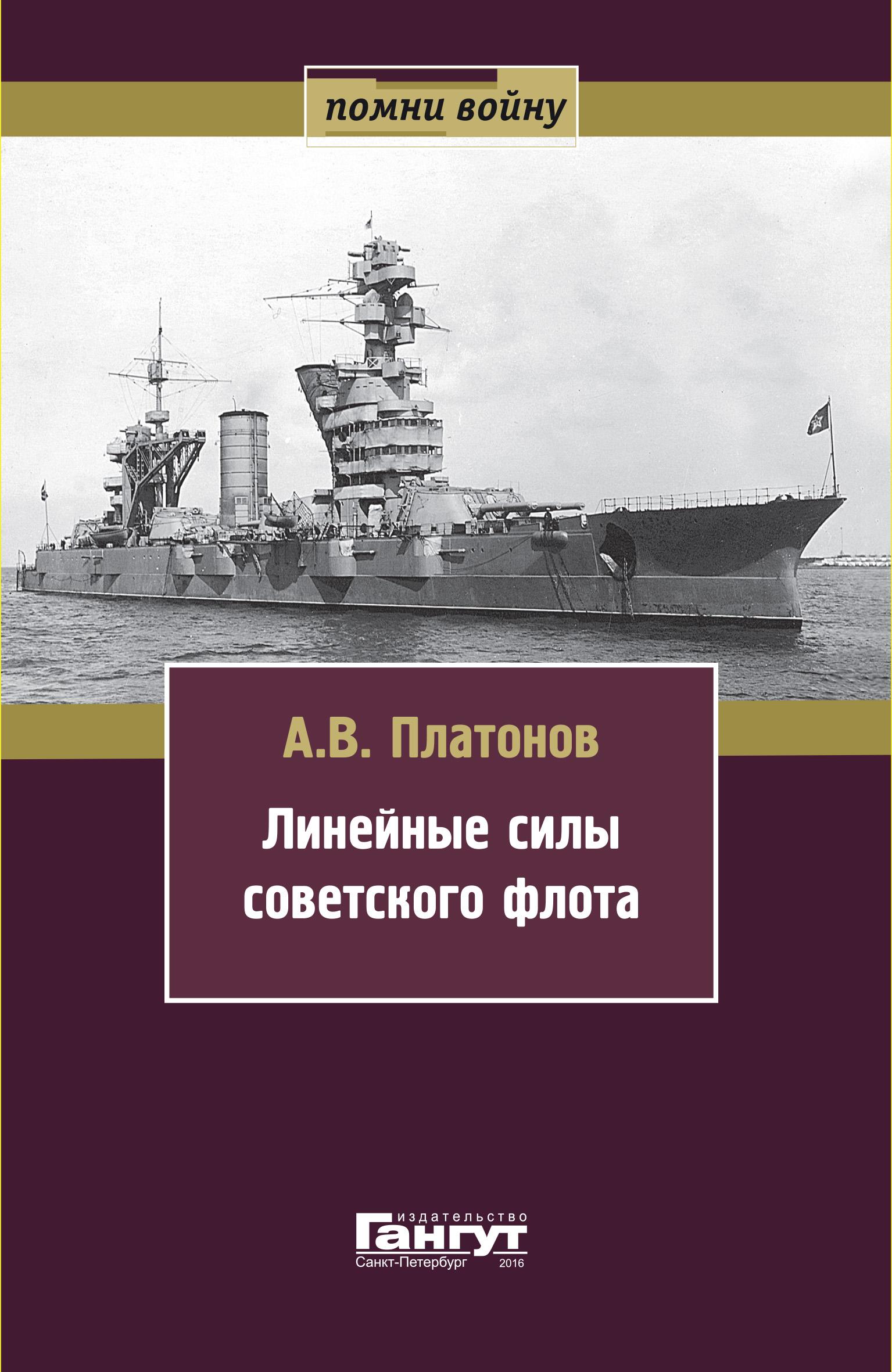 Андрей Платонов Линейные силы советского флота андрей платонов линейные силы советского флота