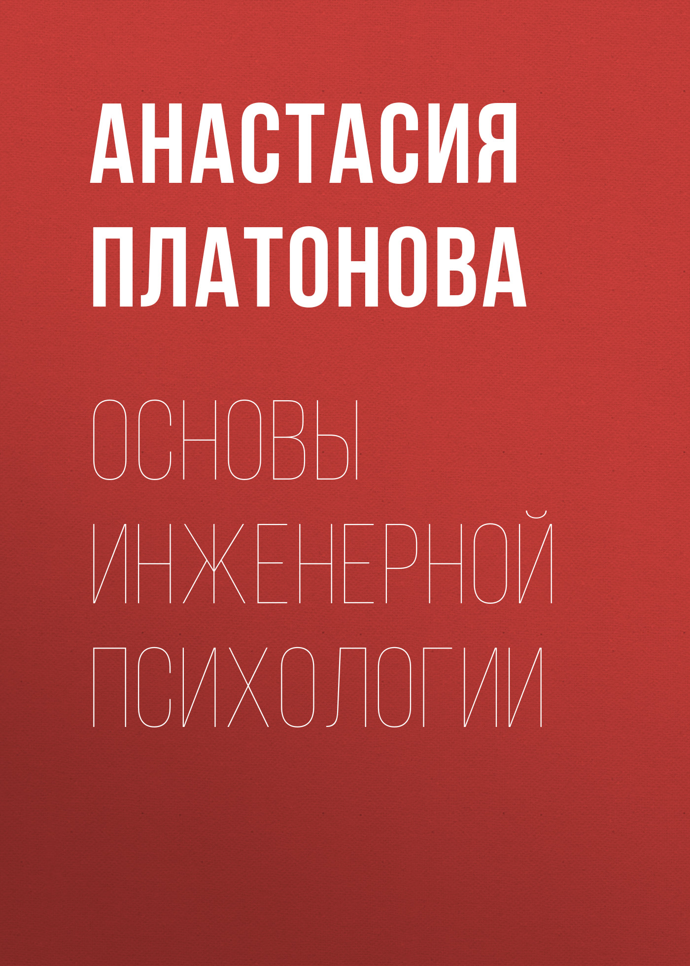 Анастасия Платонова Основы инженерной психологии