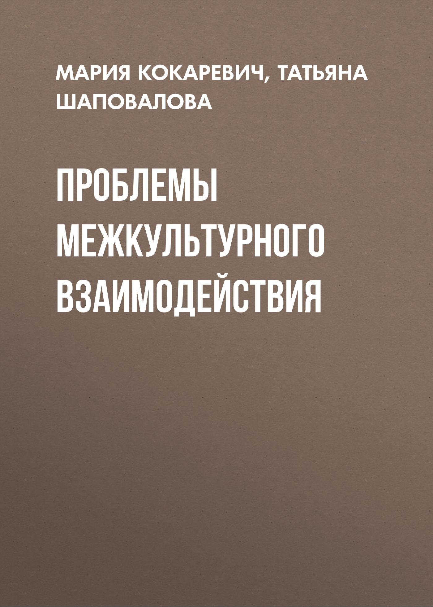 Т. А. Шаповалова Проблемы межкультурного взаимодействия герасимова с культурология и теория телекоммуникации учебное пособие