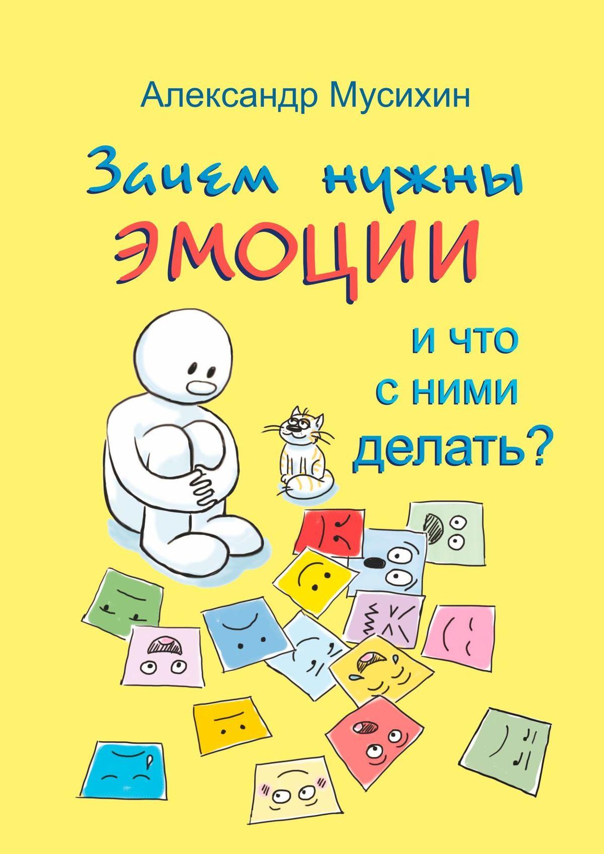 Александр Мусихин Зачем нужны эмоции ичтосними делать? Как сделать эмоции ичувства своими друзьями бижутерия wiki