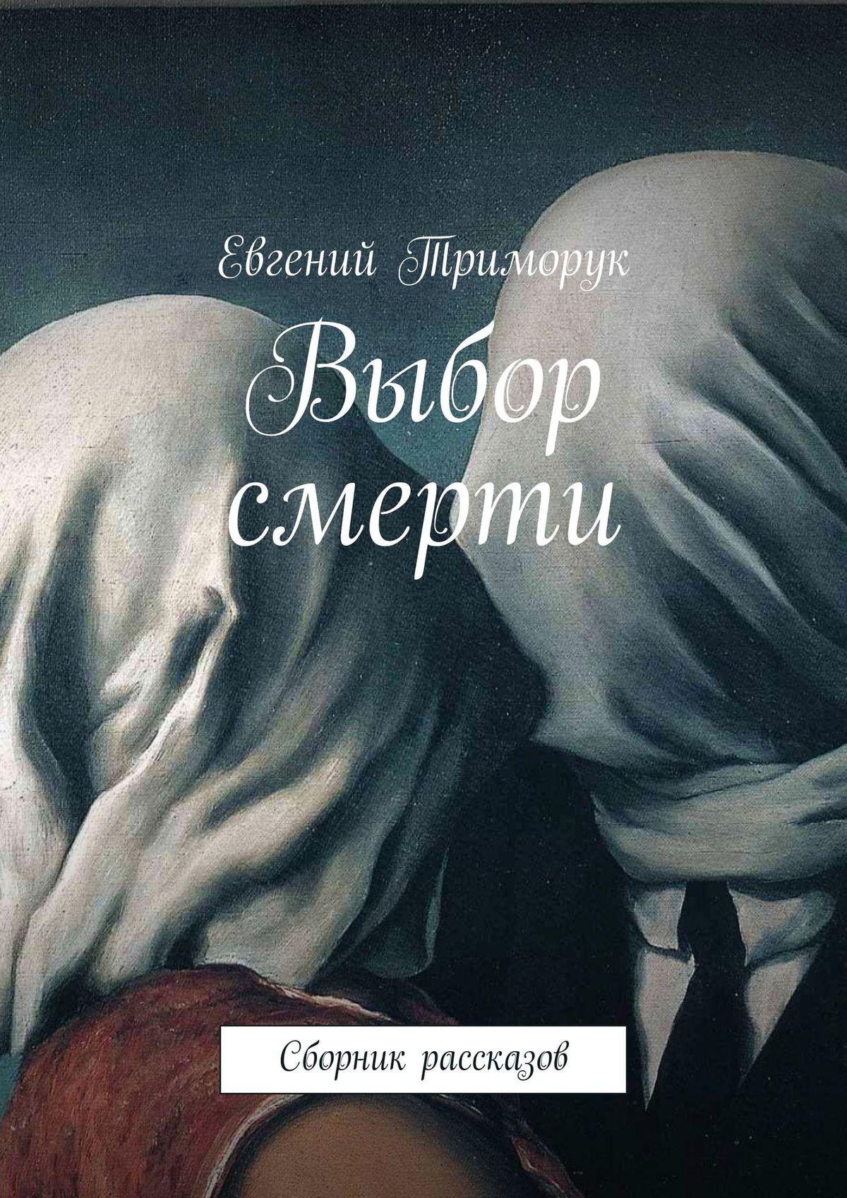 Евгений Триморук Выбор смерти. Сборник рассказов тарифный план
