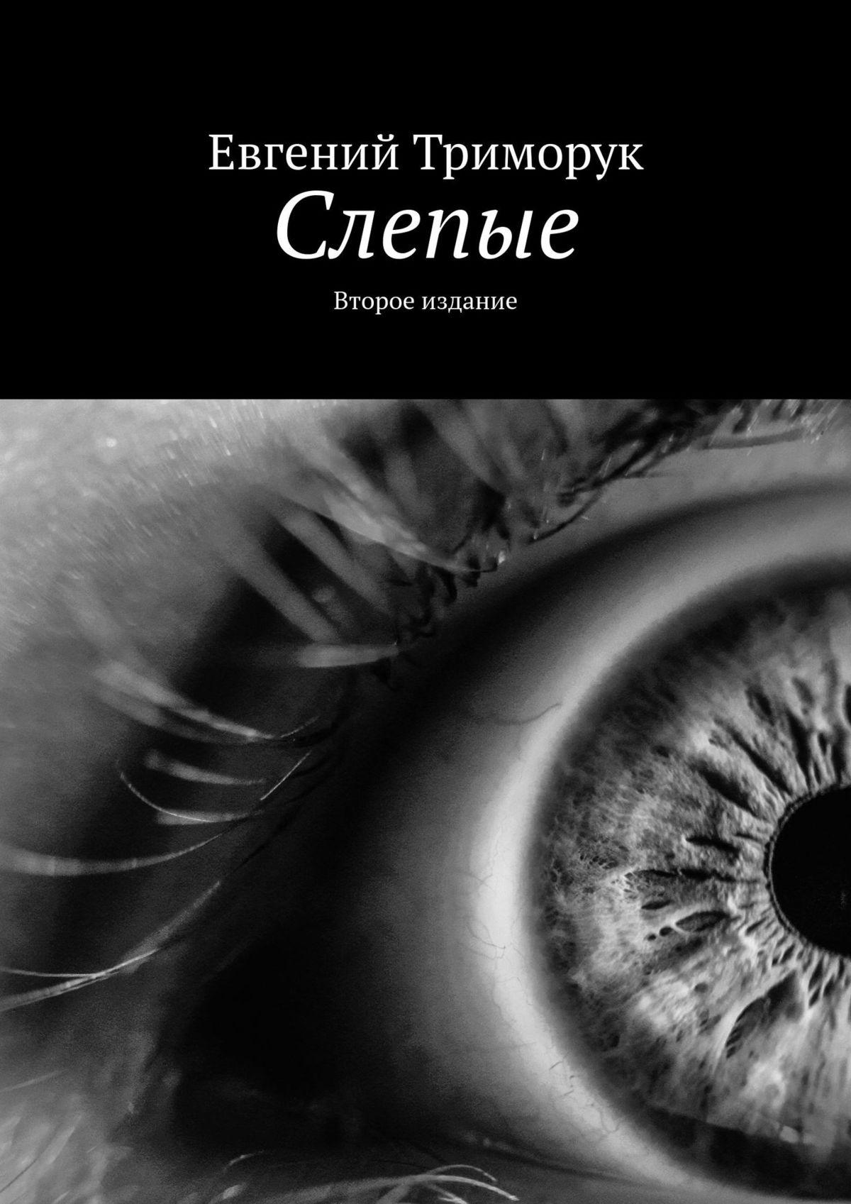 Евгений Триморук Слепые. Рассказ без границ слепые свидания 2 dvd