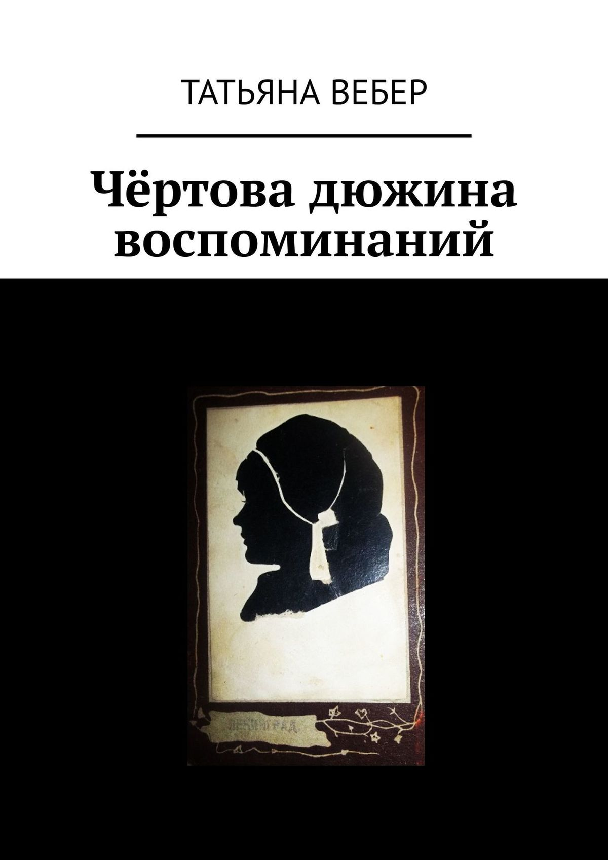 цена на Татьяна Вебер Чёртова дюжина воспоминаний