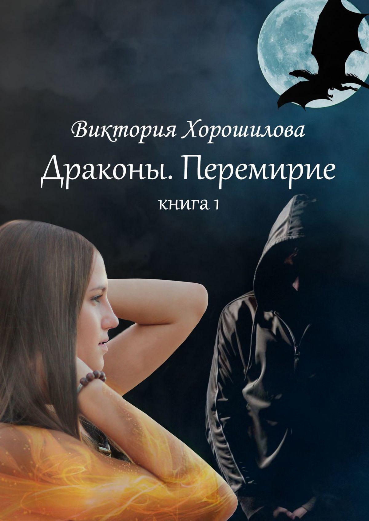 Виктория Хорошилова Драконы. Перемирие. Книга 1