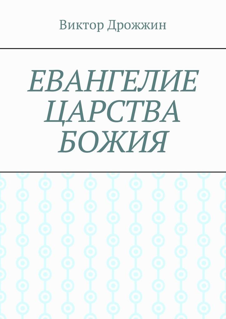 Виктор Васильевич Дрожжин Евангелие Царства Божия мейлер норман евангелие от сына божия