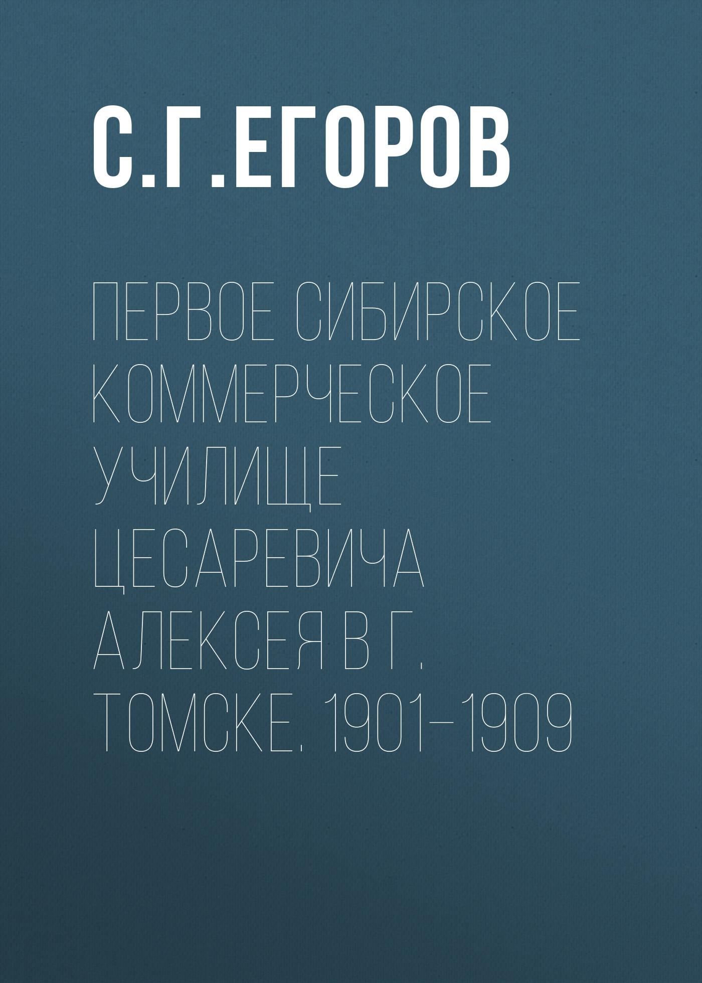 С. Г. Егоров Первое Сибирское коммерческое училище цесаревича Алексея в г. Томске. 1901–1909