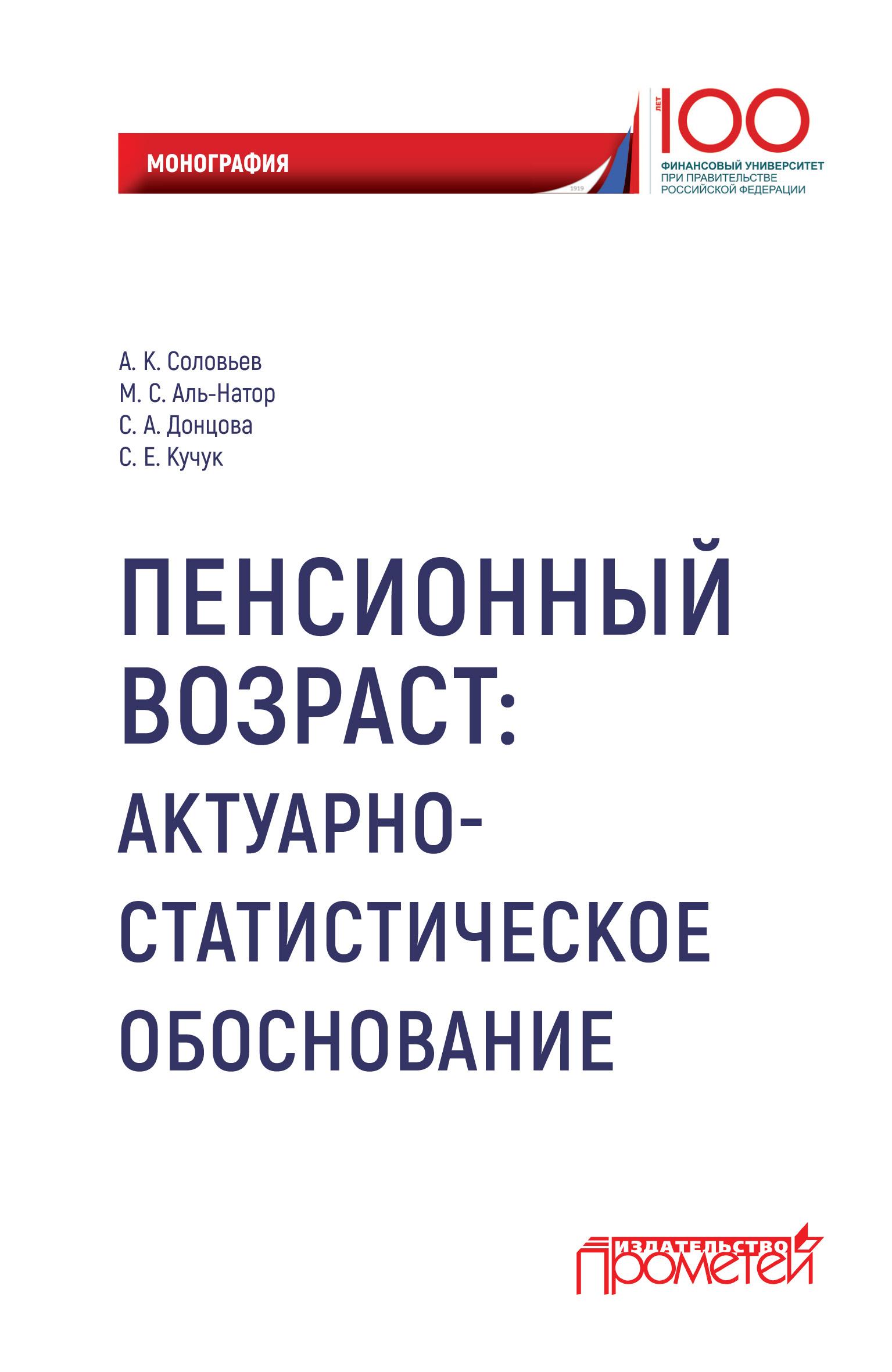 А. К. Соловьев Пенсионный возраст. Актуарно-статистическое обоснование. бабурин с н глобализация в перспективе устойчивого развития монография