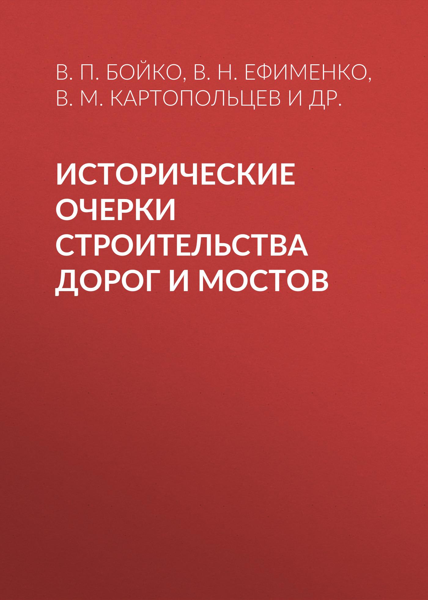 В. П. Бойко Исторические очерки строительства дорог и мостов