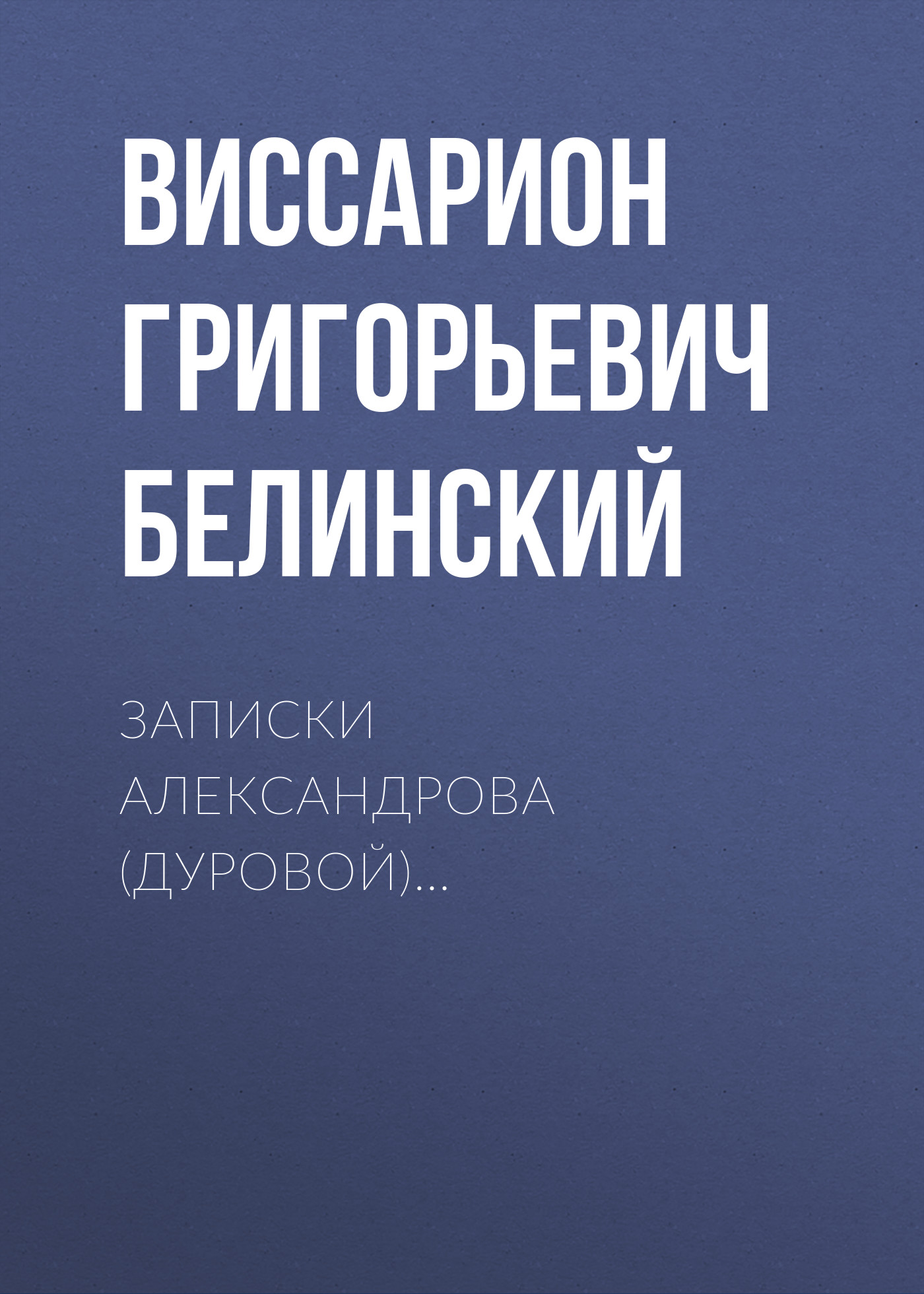 Записки Александрова (Дуровой)…
