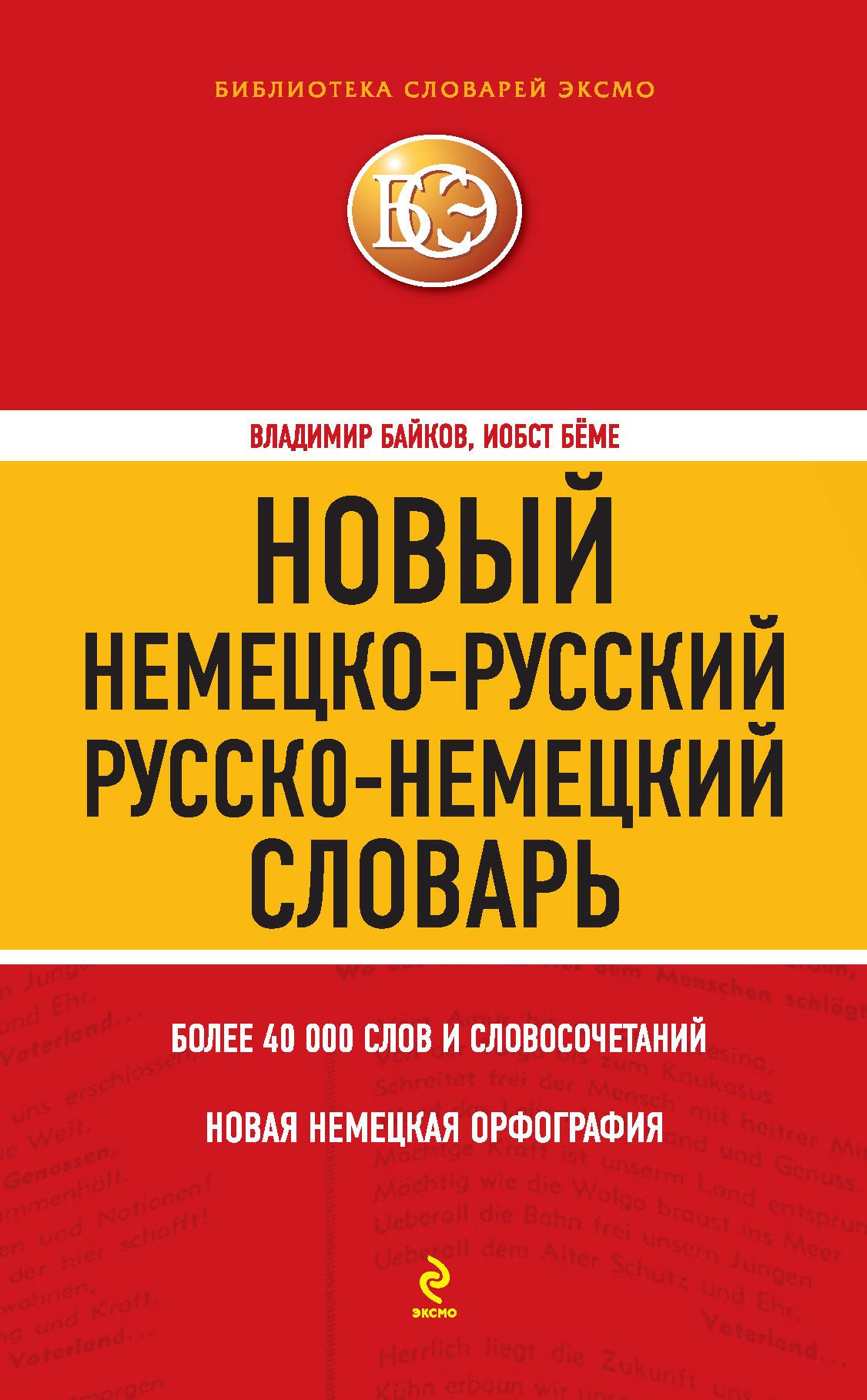 Владимир Байков Новый немецко-русский, русско-немецкий словарь. 40000 слов и словосочетаний