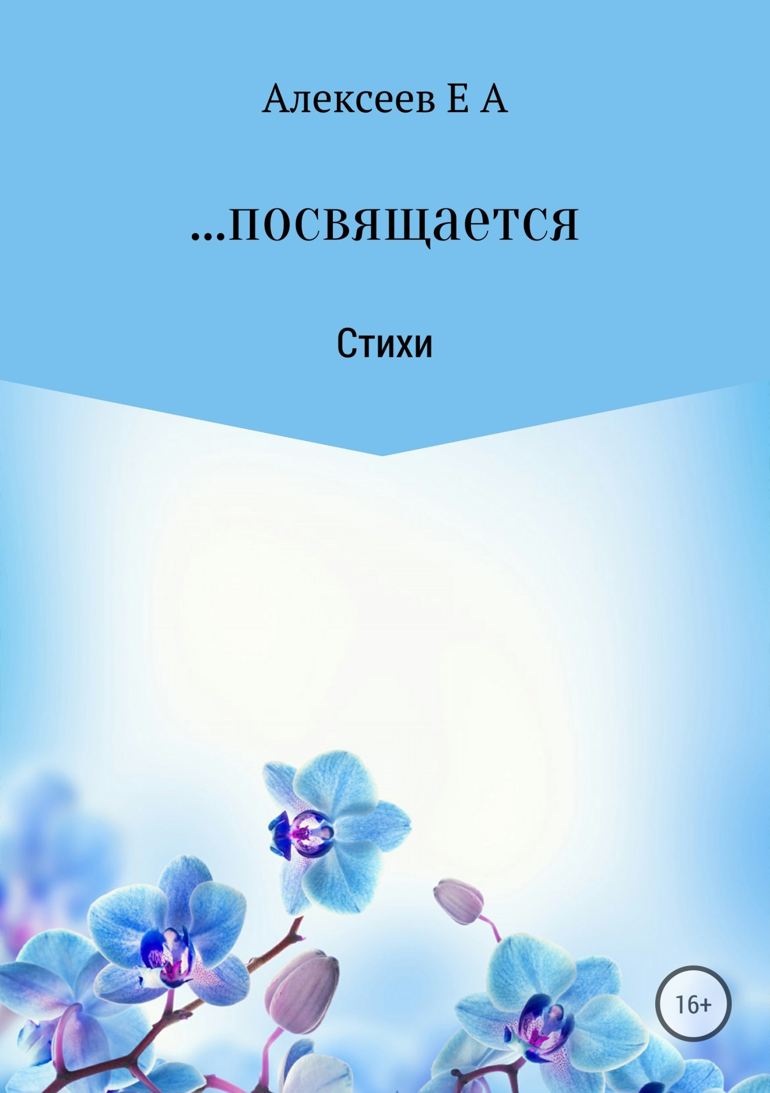 Евгений Алексеевич Алексеев …посвящается евгений алексеевич гришаев живи