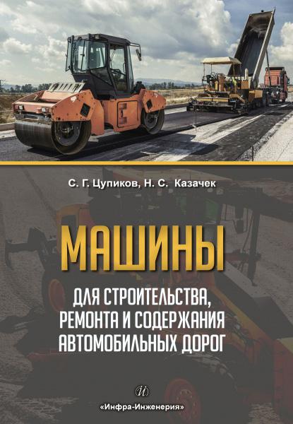 С. Г. Цупиков Машины для строительства, ремонта и содержания автомобильных дорог