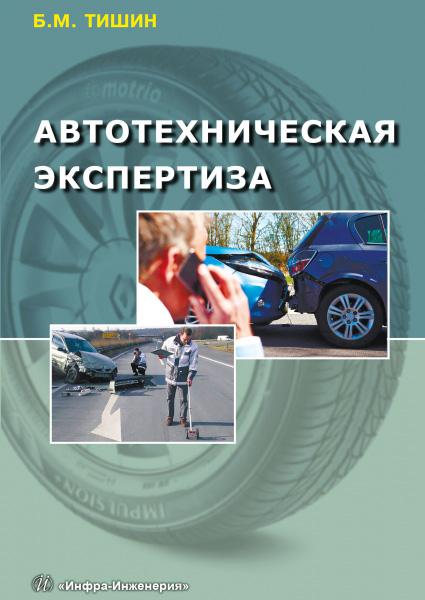 Б. М. Тишин Автотехническая экспертиза машинка для стрижки babyliss e650e