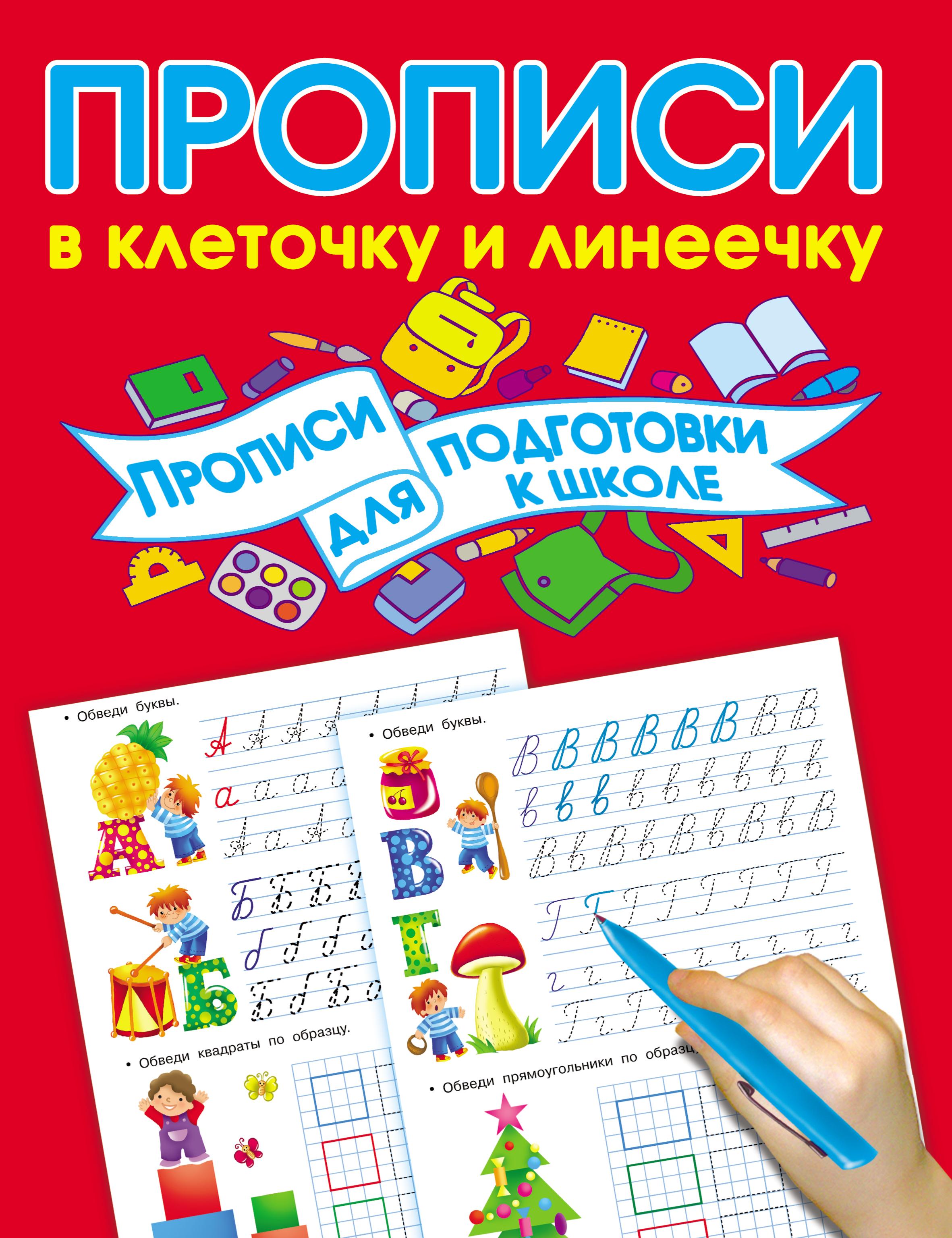 В. Г. Дмитриева Прописи для подготовки к школе феникс прописи для школьников