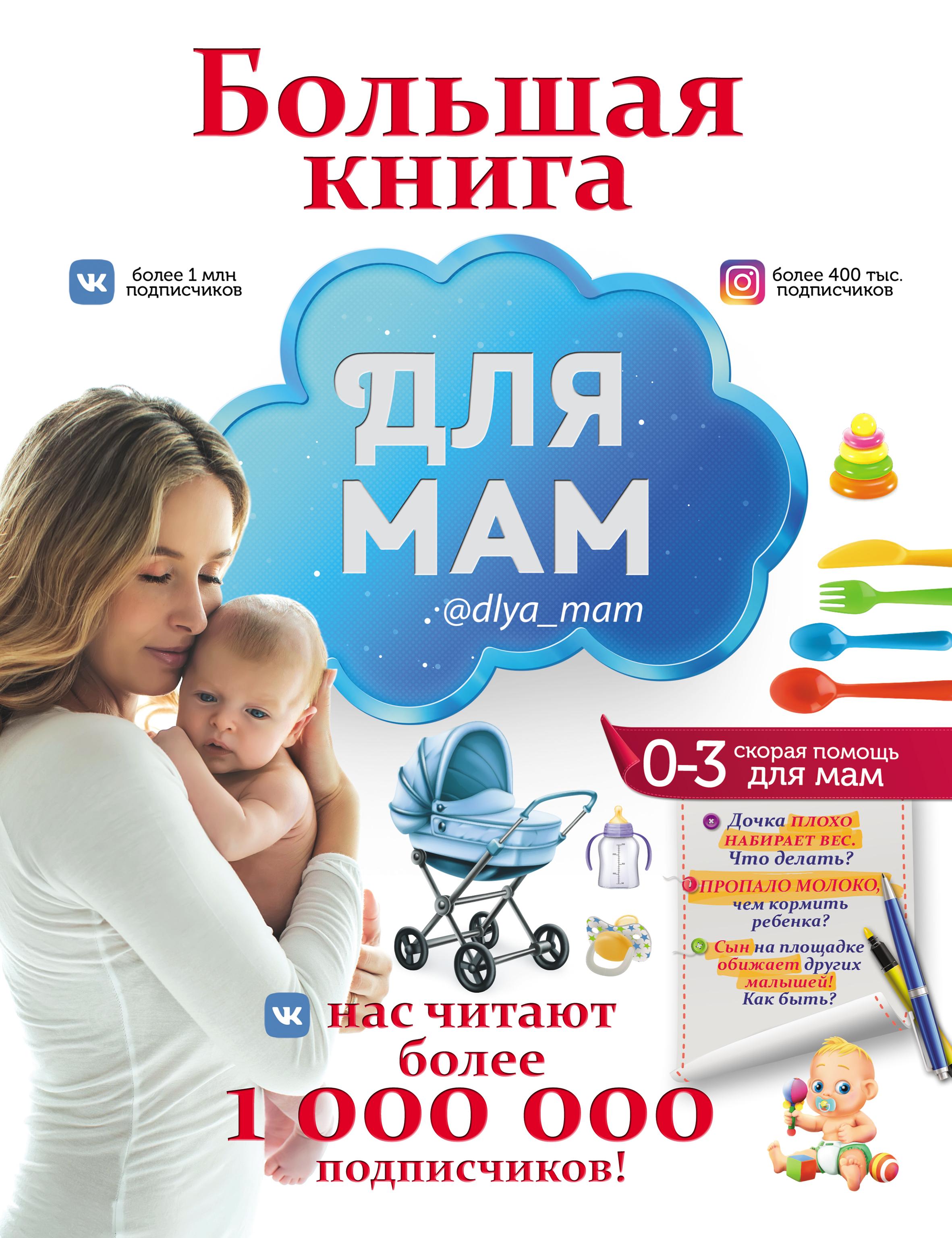 Ирина Попова Большая книга для мам ирина попова большая книга для мам