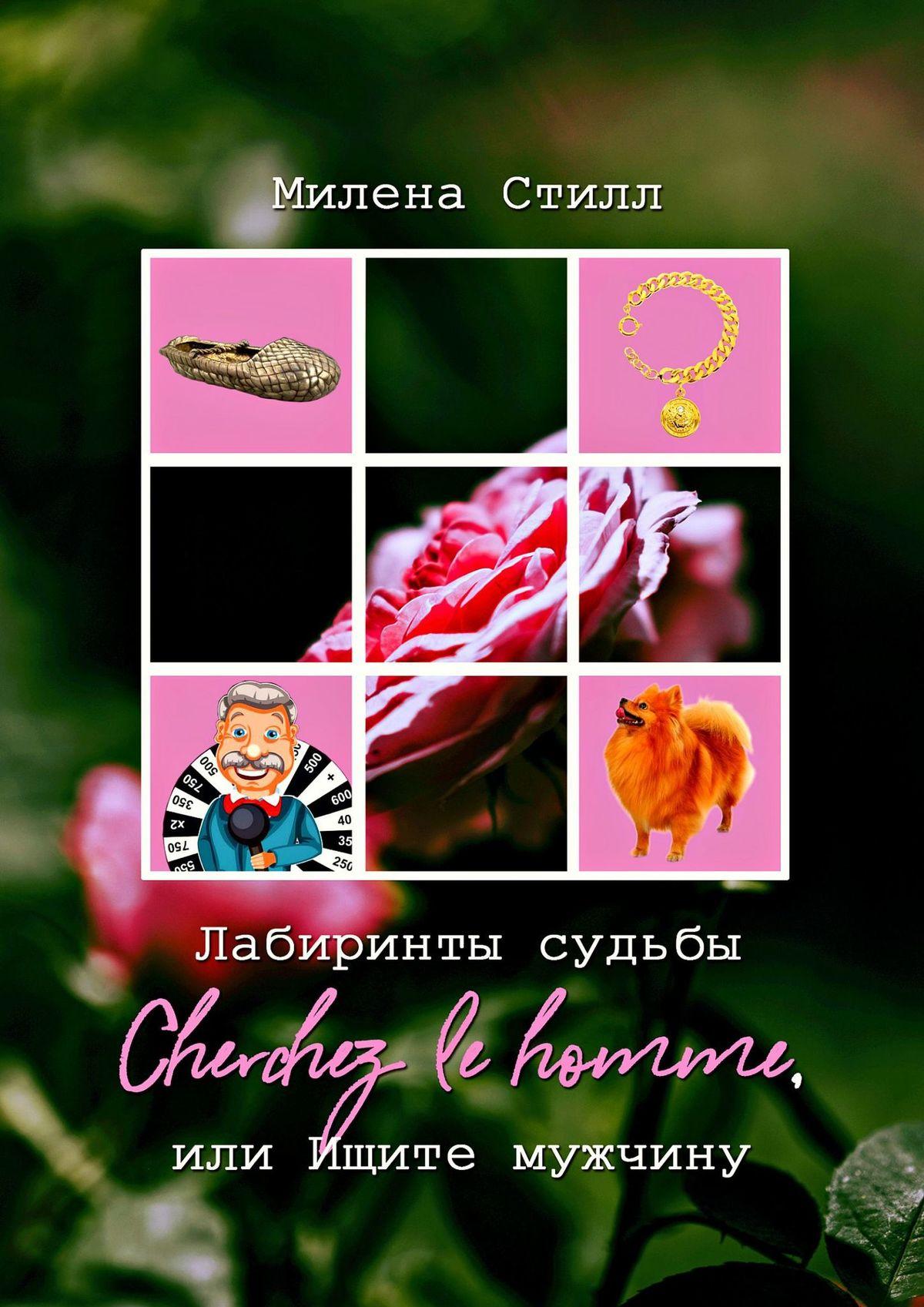 Людмила Макарова Лабиринты судьбы. Cherchez lе homme, илиИщите мужчину ищите женщину