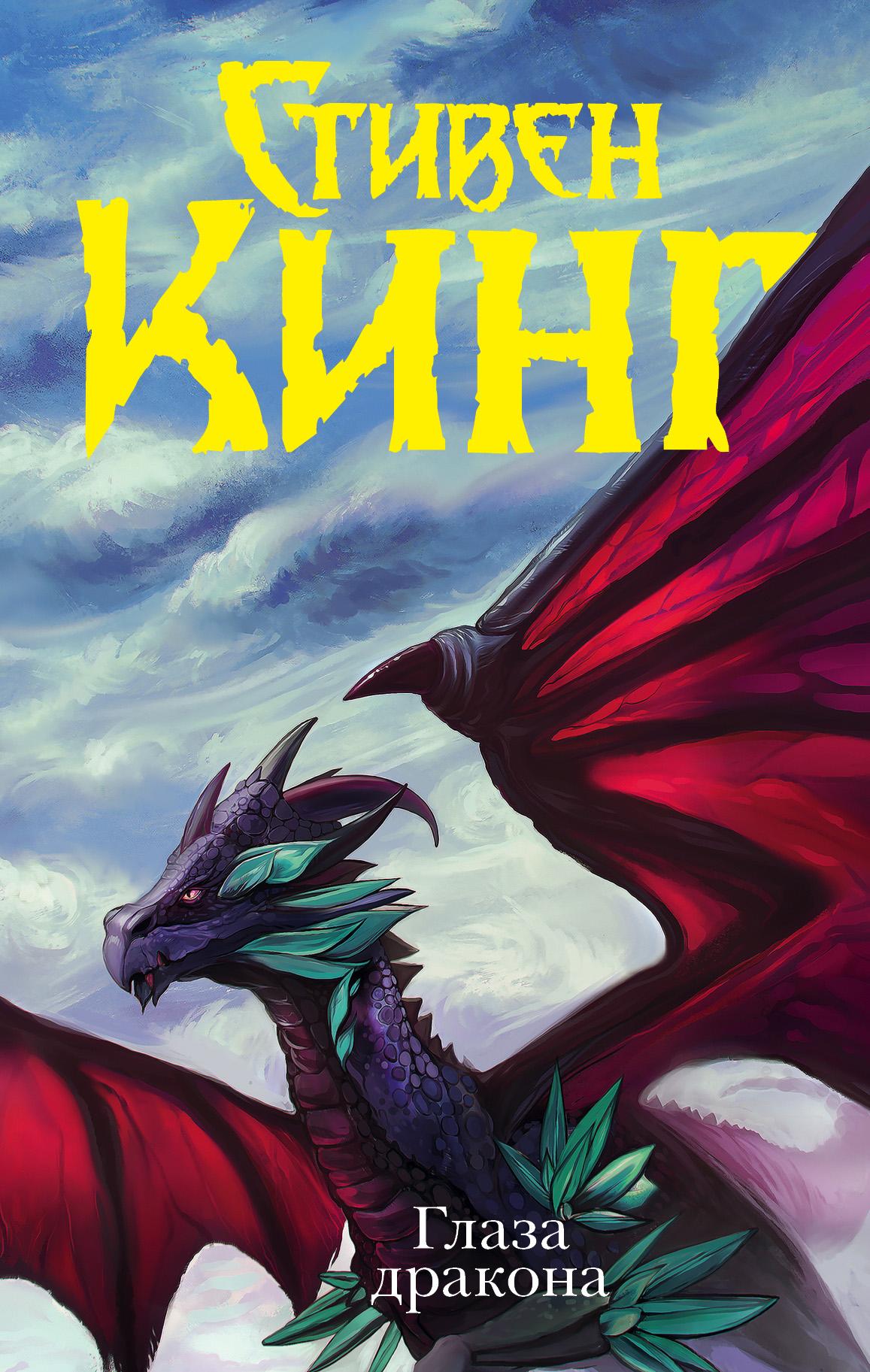 Стивен Кинг Глаза дракона как принц королевство спас